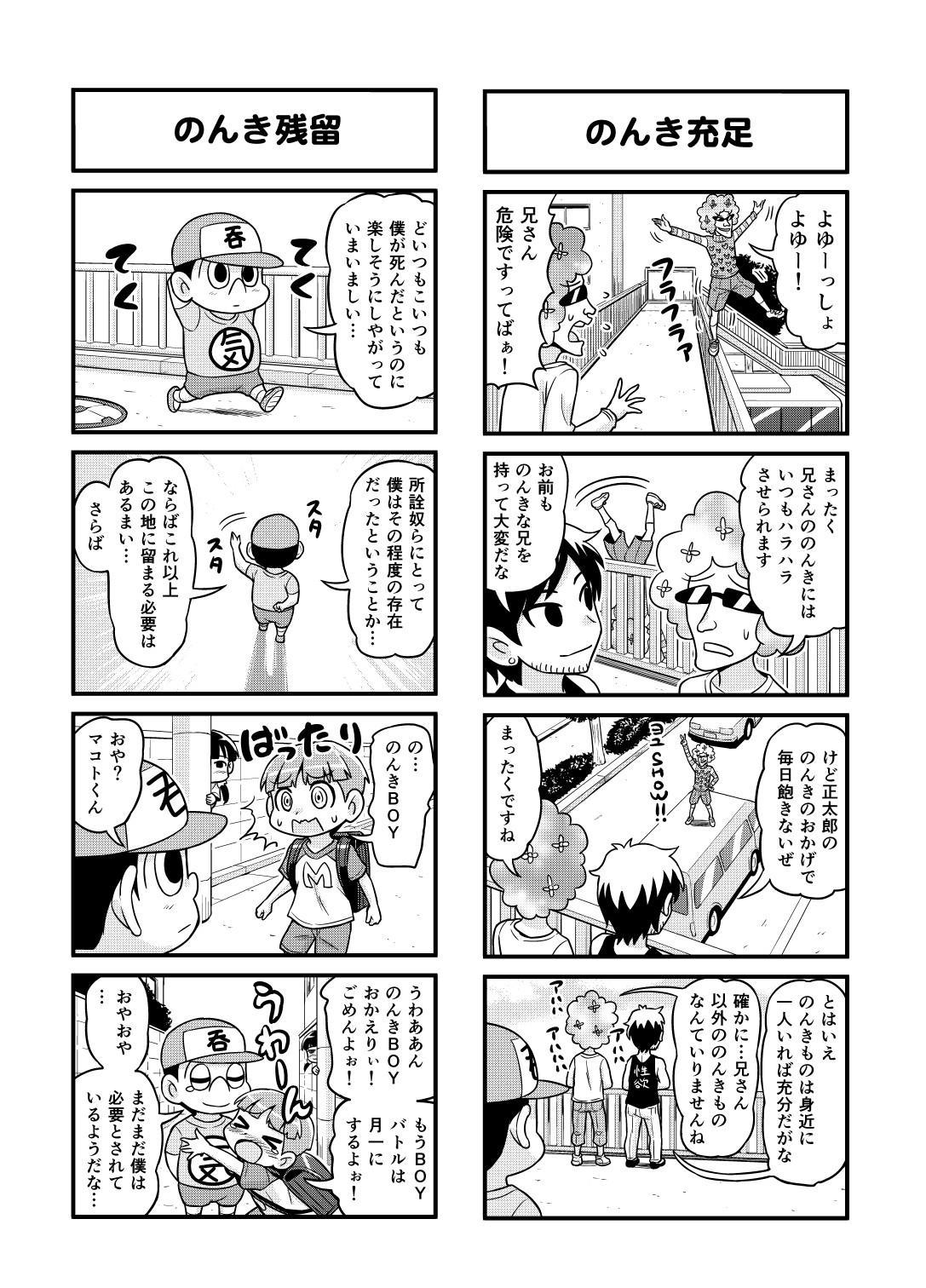 Nonki BOY Ch. 1-30 89