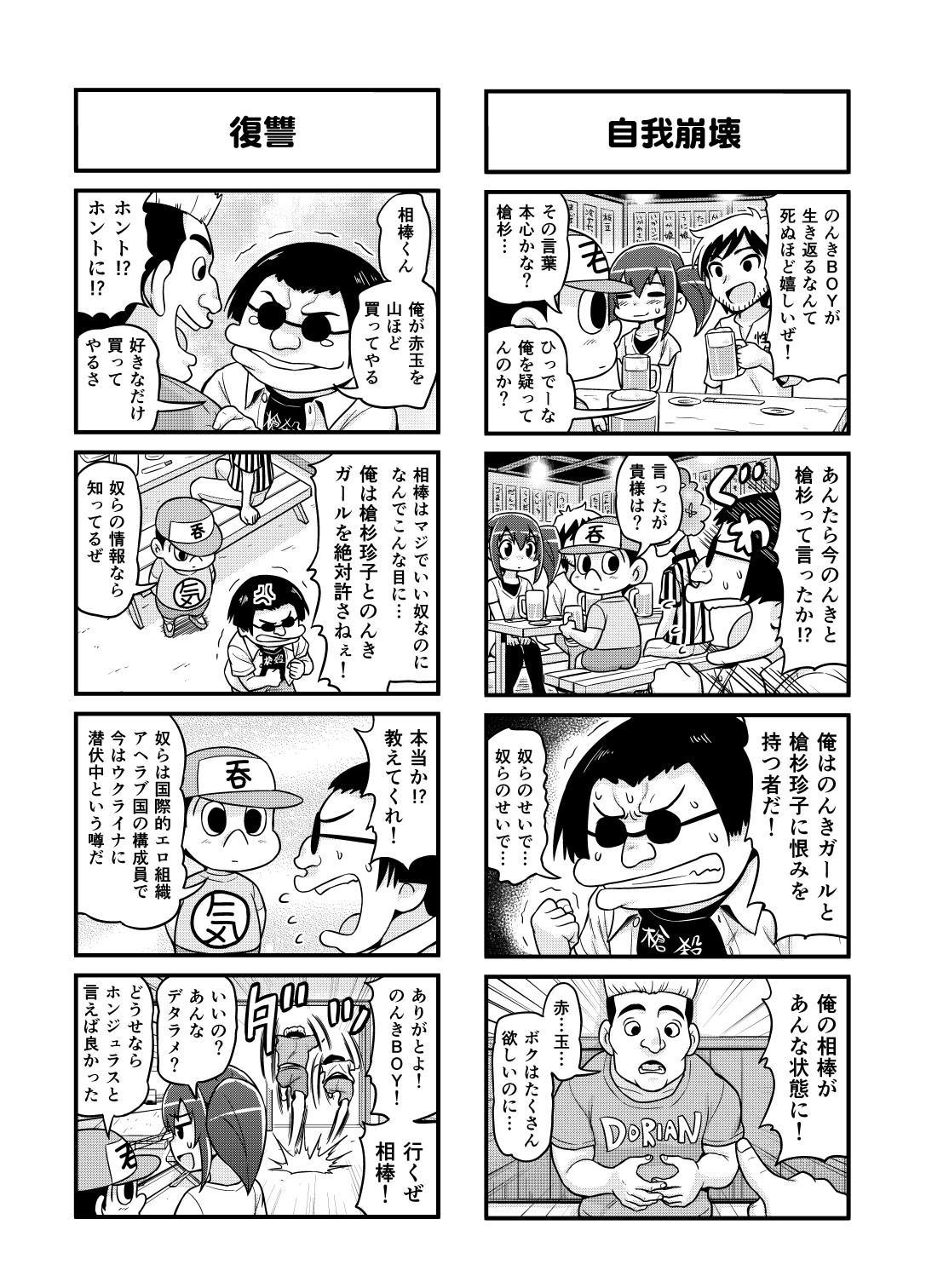 Nonki BOY Ch. 1-30 90