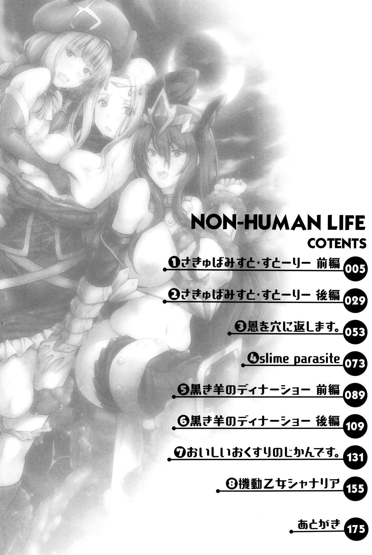 [Kimura Neito] Non-Human Life Ch.1-2 [English] {Doujins.com} 3