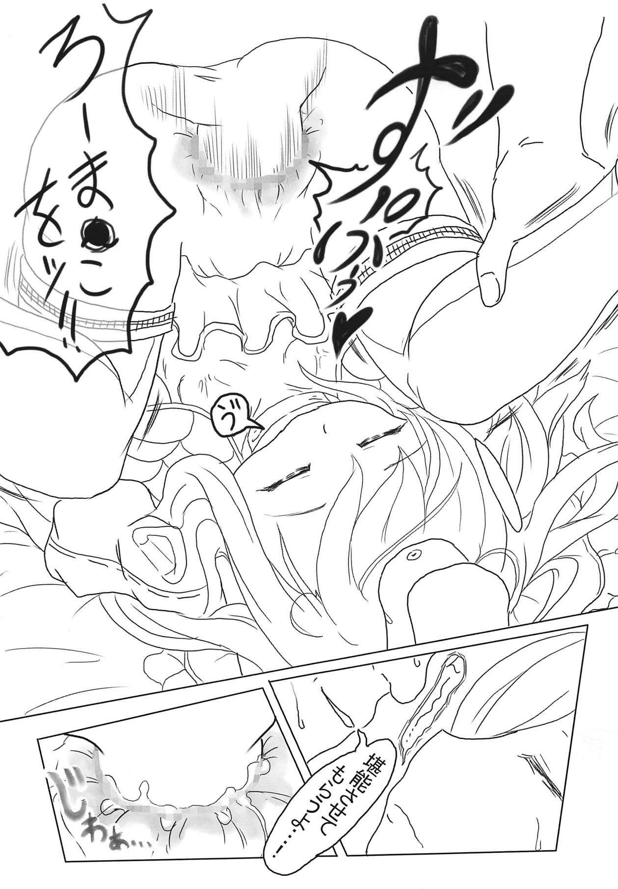 "Minzai Sensuikan #3 ""U-511"" 9"