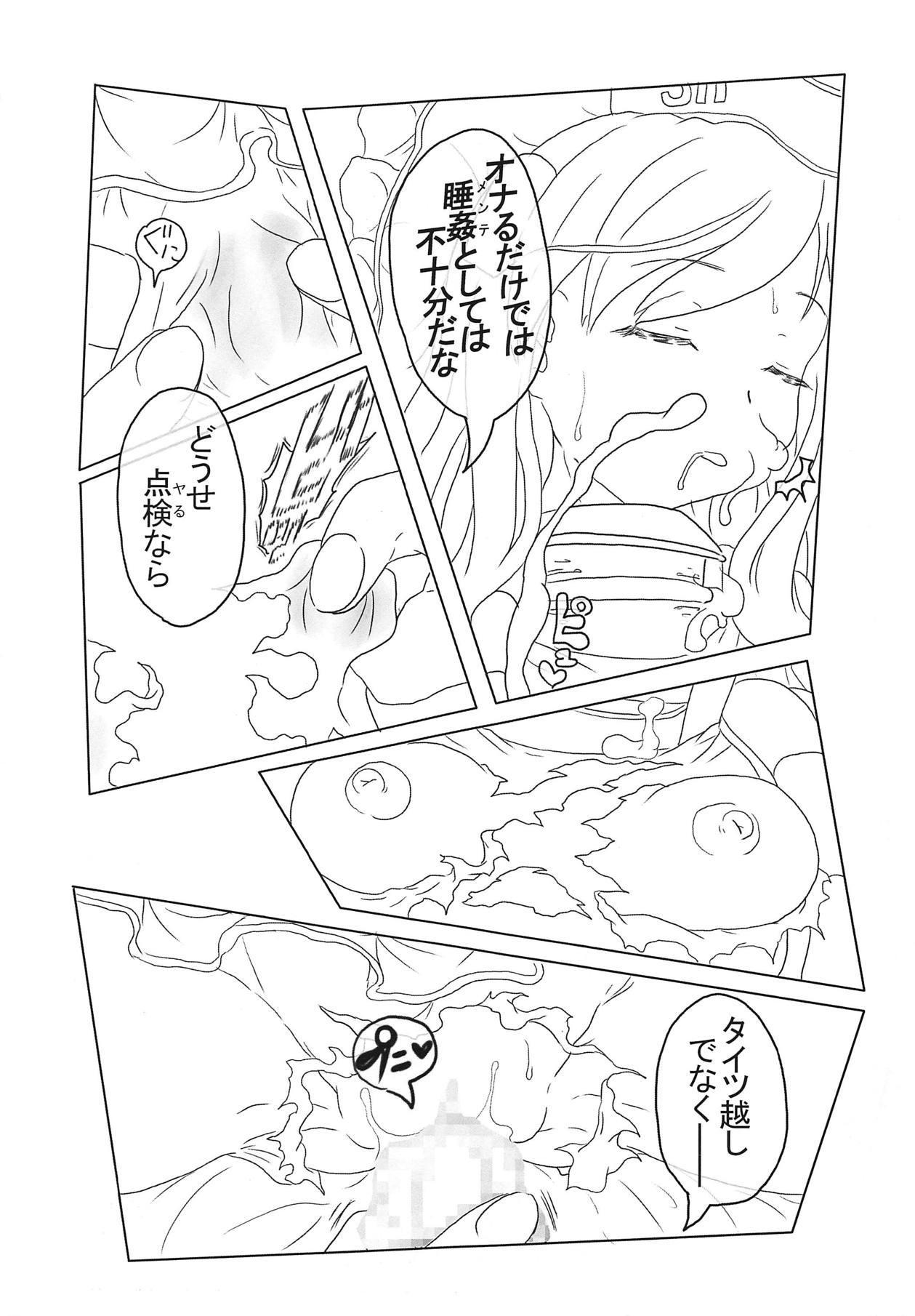 "Minzai Sensuikan #3 ""U-511"" 11"