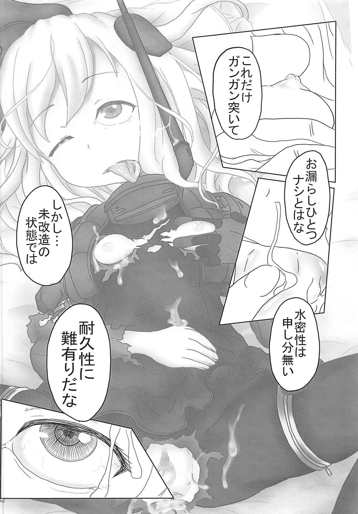 "Minzai Sensuikan #3 ""U-511"" 14"