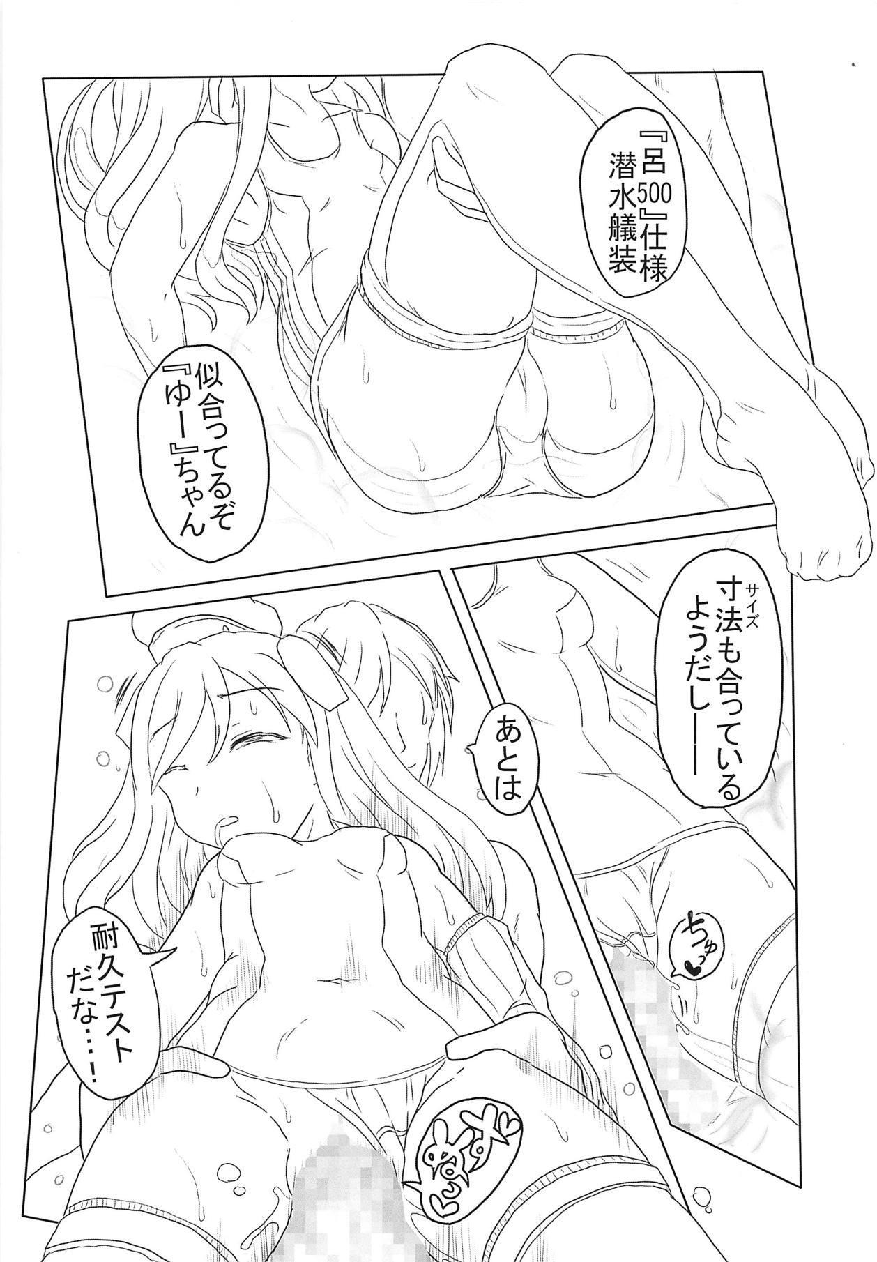 "Minzai Sensuikan #3 ""U-511"" 16"
