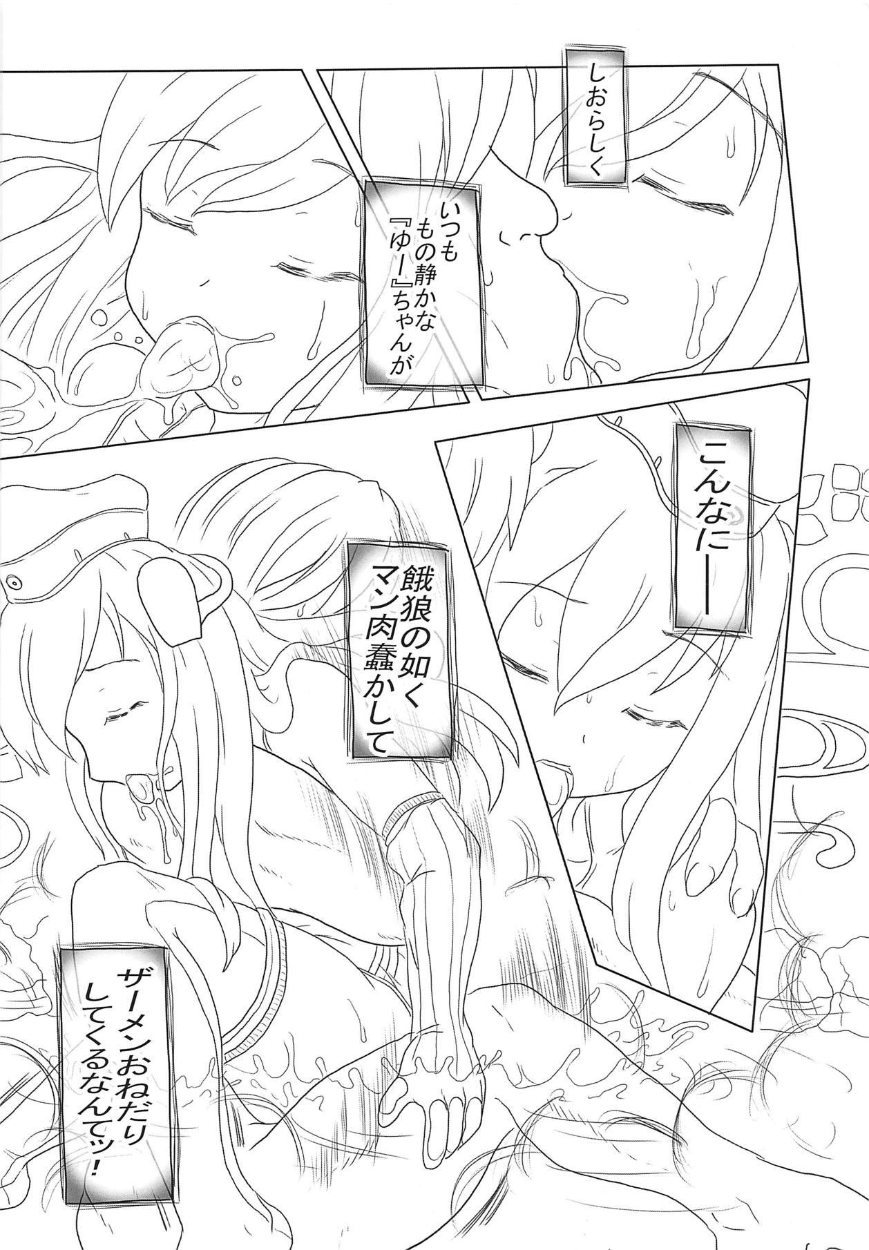 "Minzai Sensuikan #3 ""U-511"" 18"