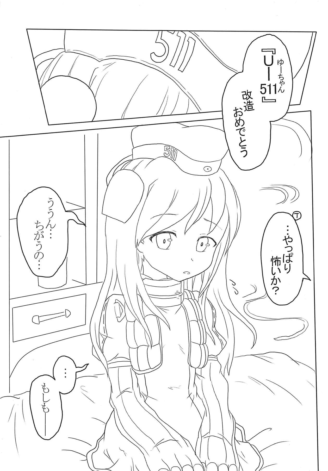 "Minzai Sensuikan #3 ""U-511"" 1"