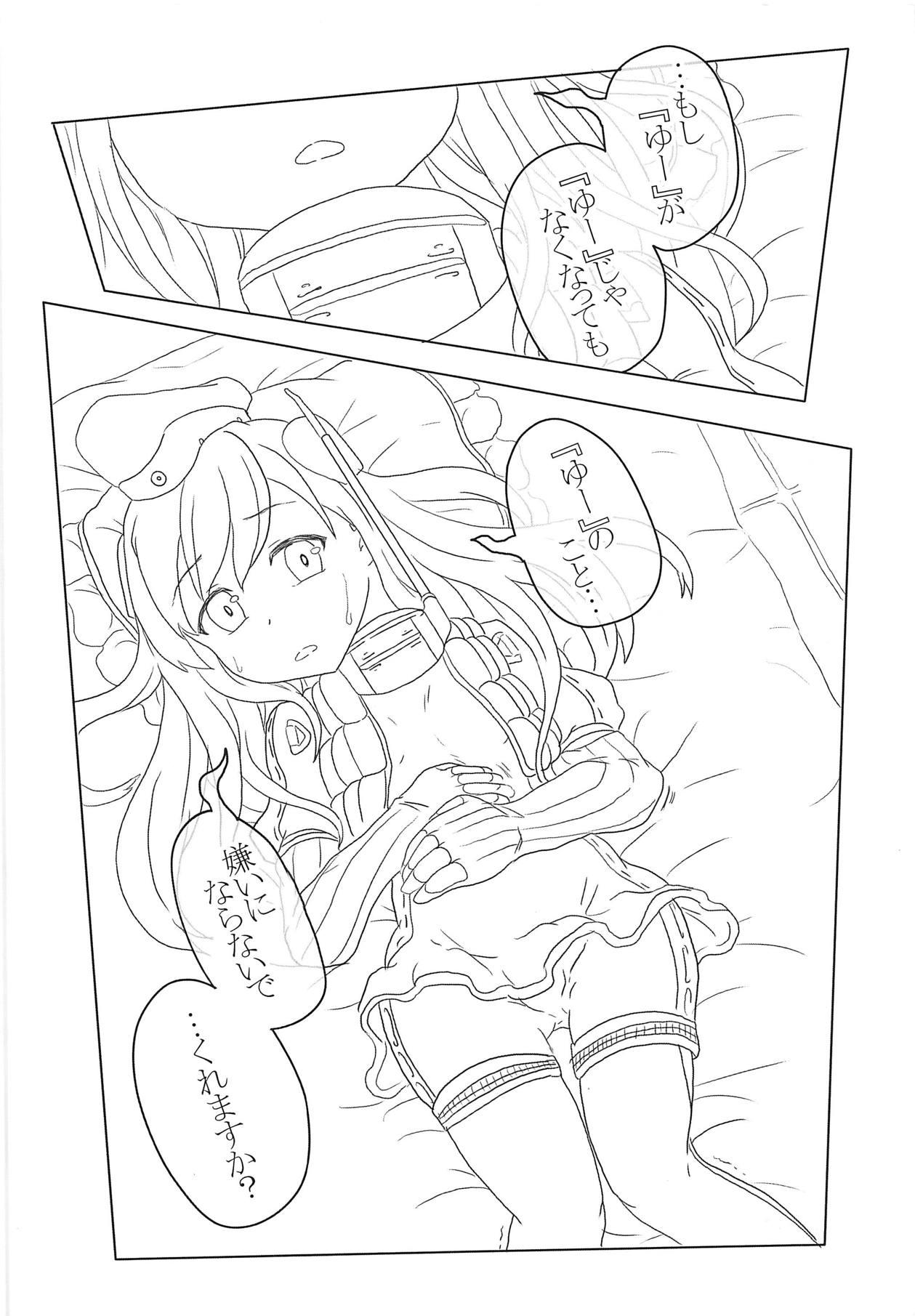"Minzai Sensuikan #3 ""U-511"" 2"