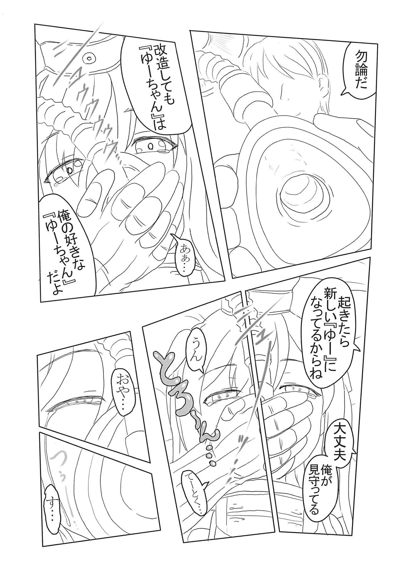 "Minzai Sensuikan #3 ""U-511"" 3"