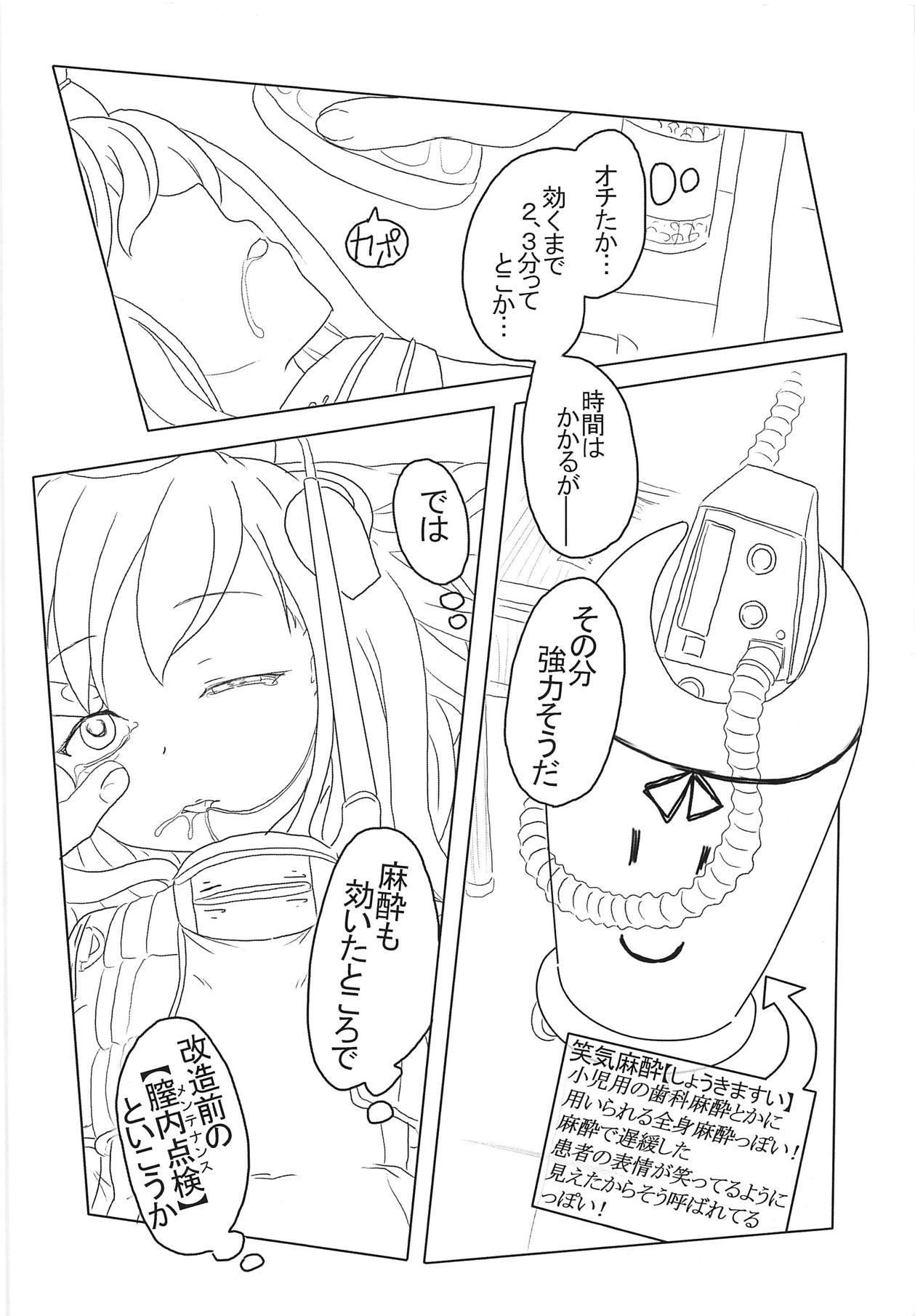 "Minzai Sensuikan #3 ""U-511"" 4"