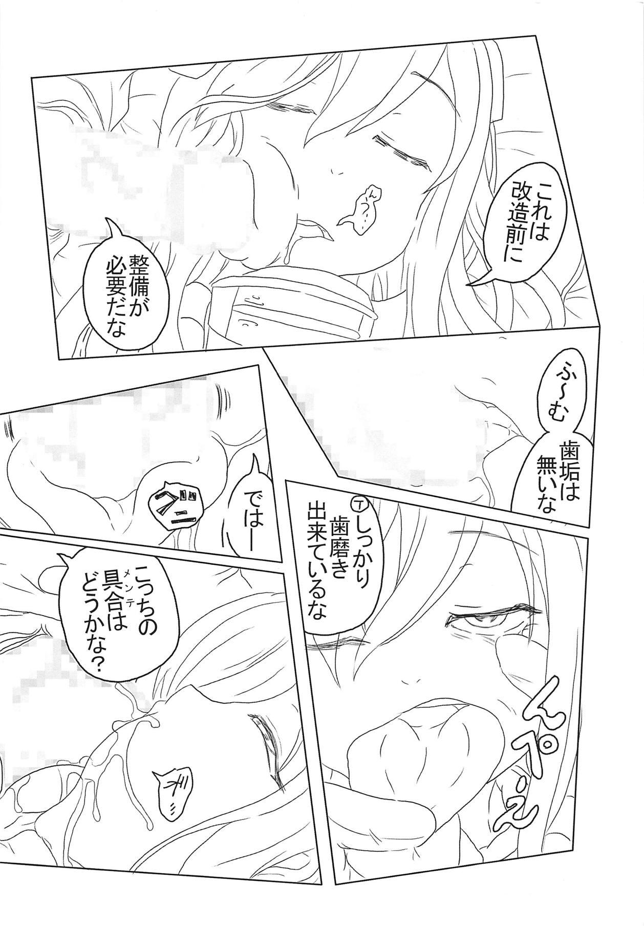 "Minzai Sensuikan #3 ""U-511"" 6"