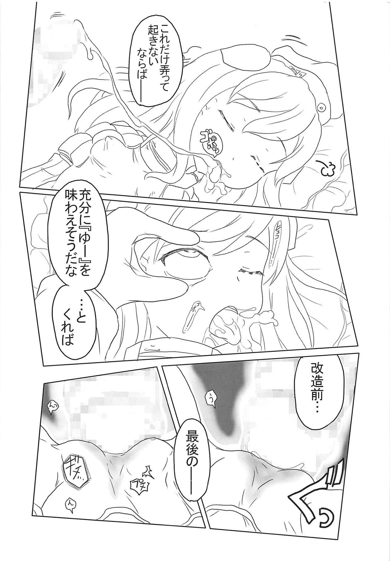 "Minzai Sensuikan #3 ""U-511"" 8"