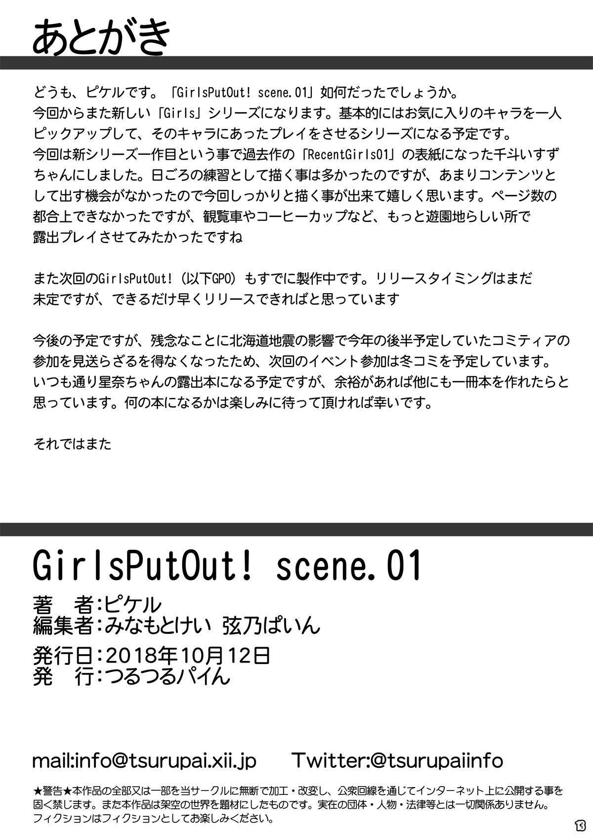 GirlsPutOut! scene.01 11