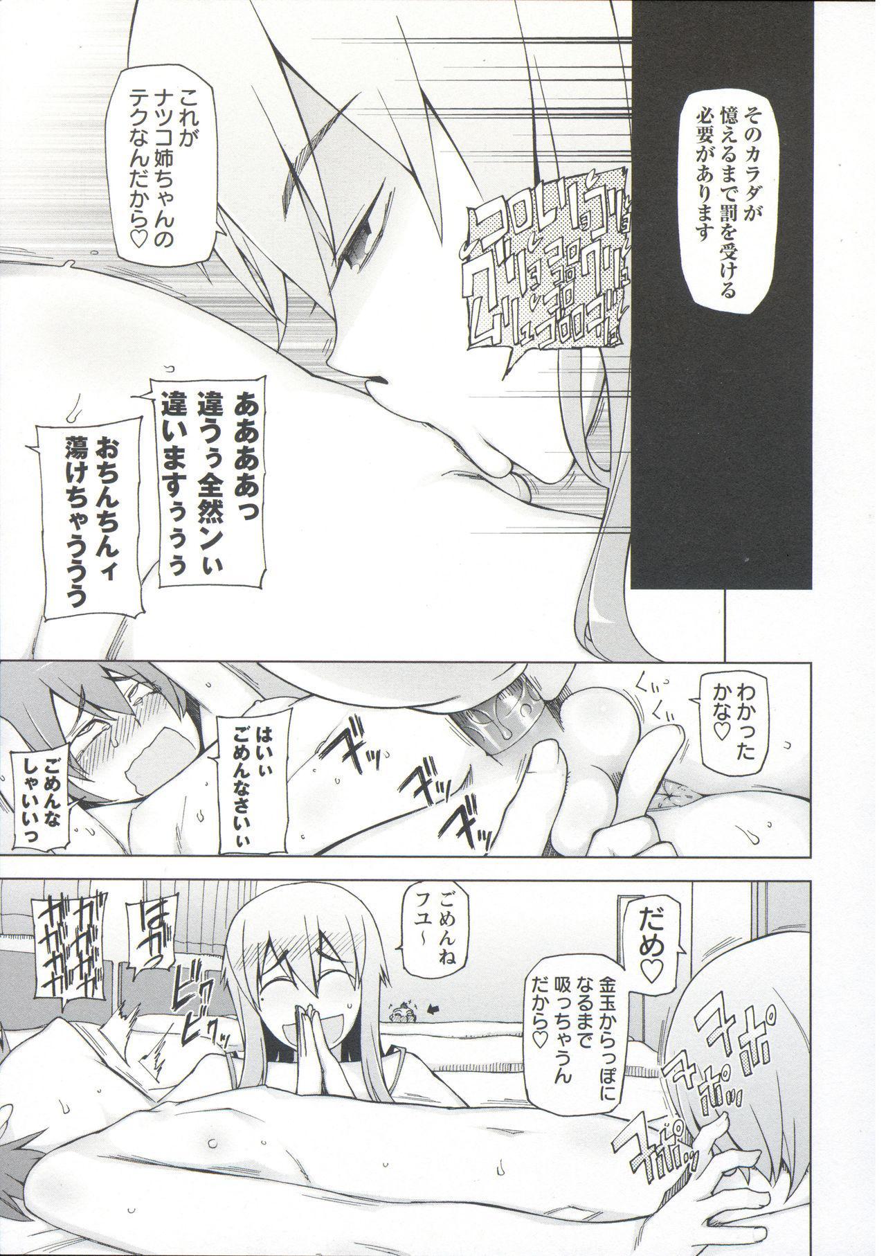 Zettai Jusei Namahame Shoujo 102
