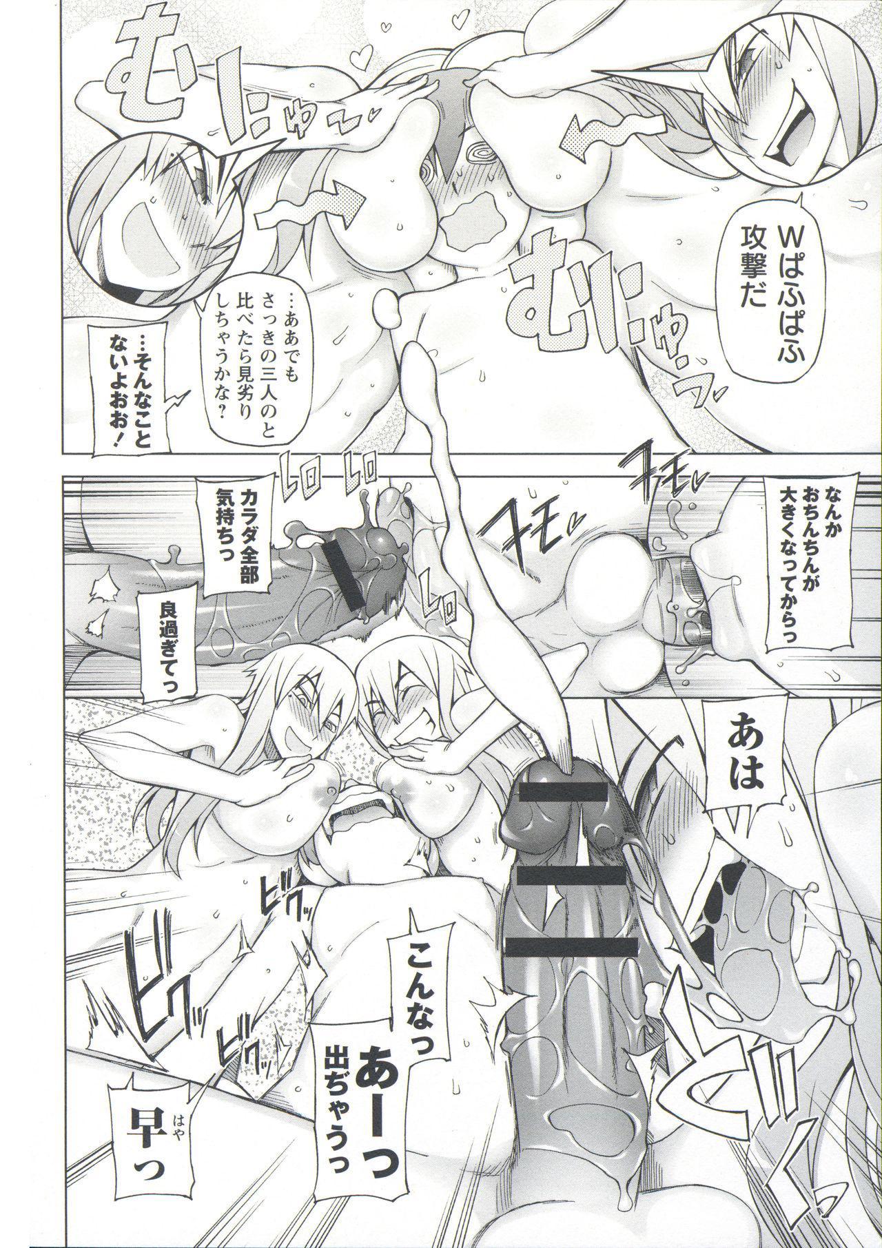 Zettai Jusei Namahame Shoujo 109