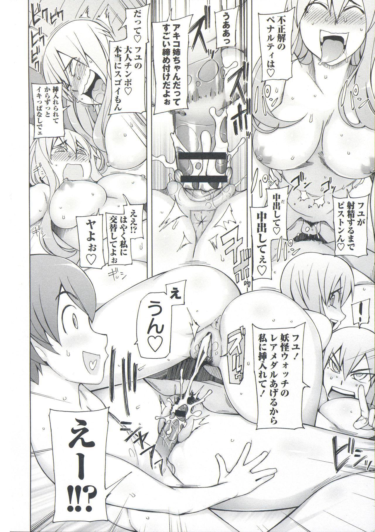 Zettai Jusei Namahame Shoujo 111