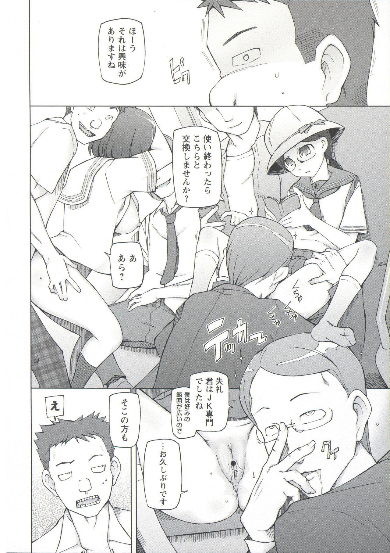 Zettai Jusei Namahame Shoujo 121