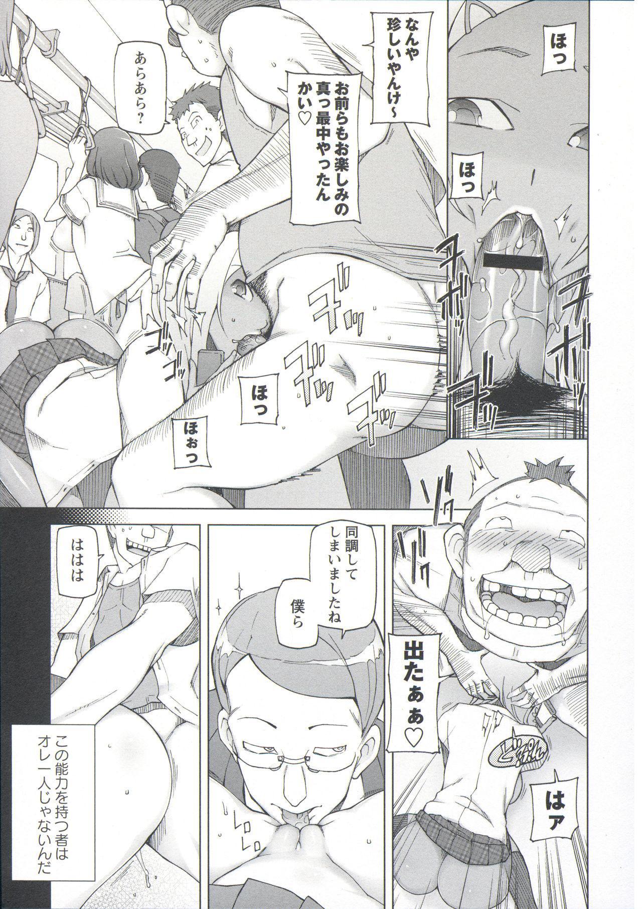 Zettai Jusei Namahame Shoujo 122