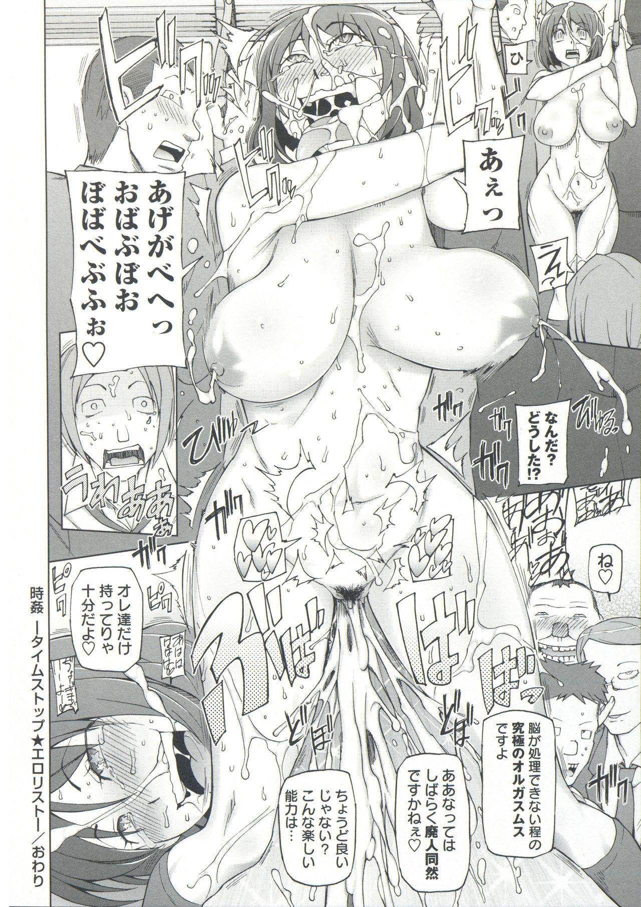 Zettai Jusei Namahame Shoujo 135