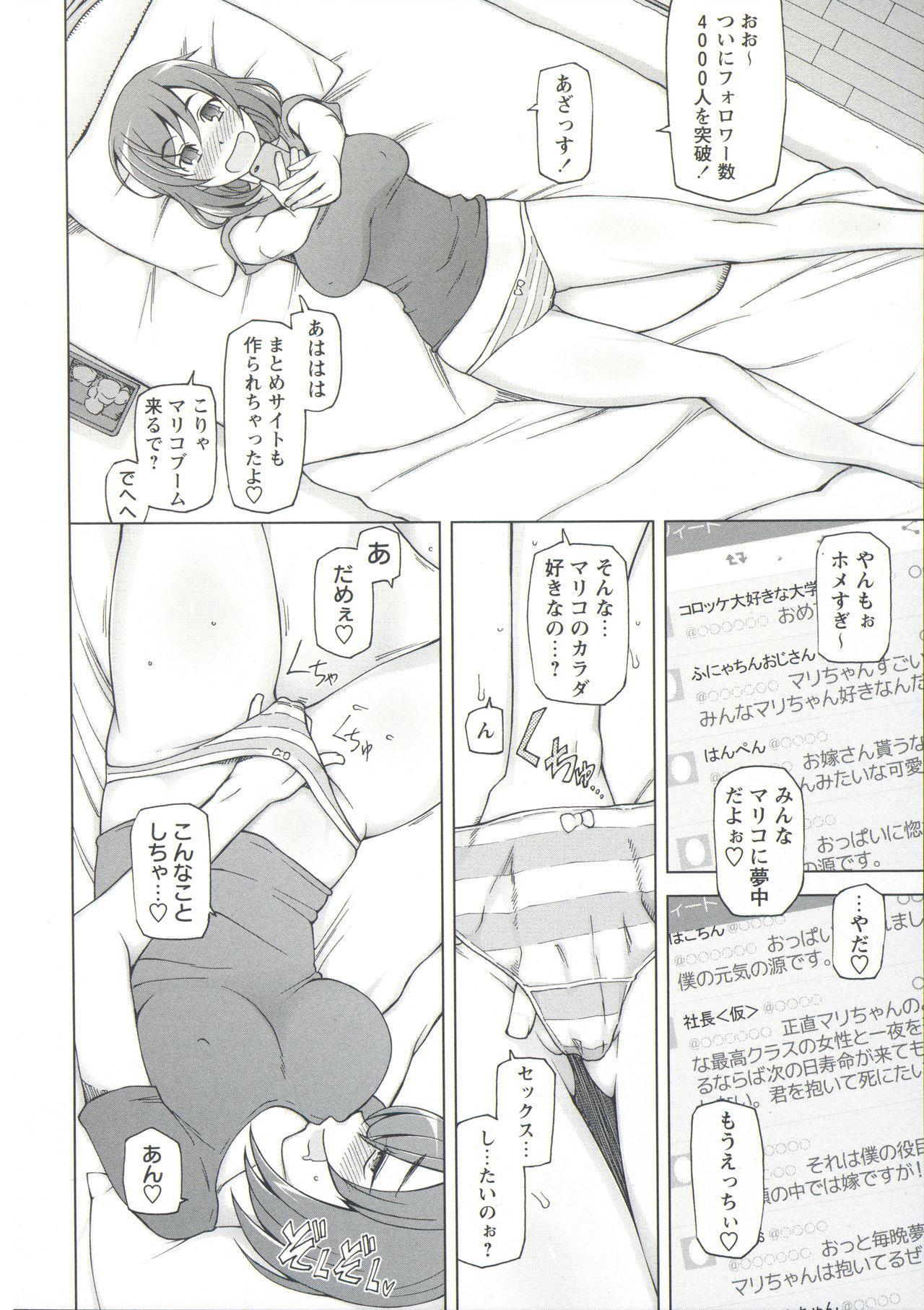Zettai Jusei Namahame Shoujo 141