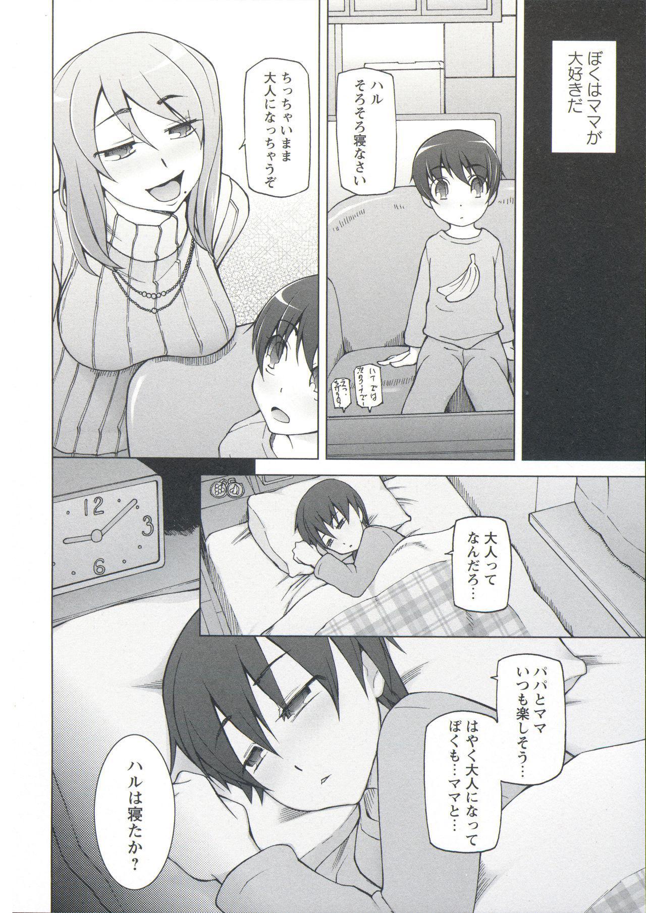 Zettai Jusei Namahame Shoujo 163