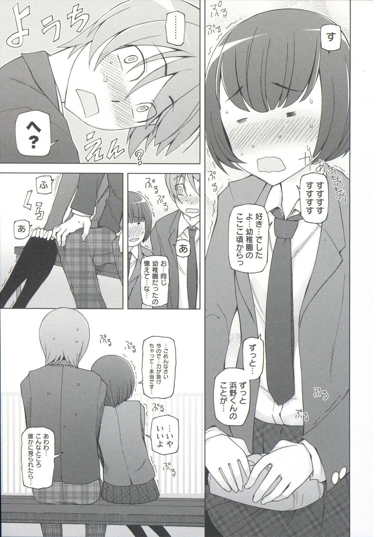 Zettai Jusei Namahame Shoujo 204