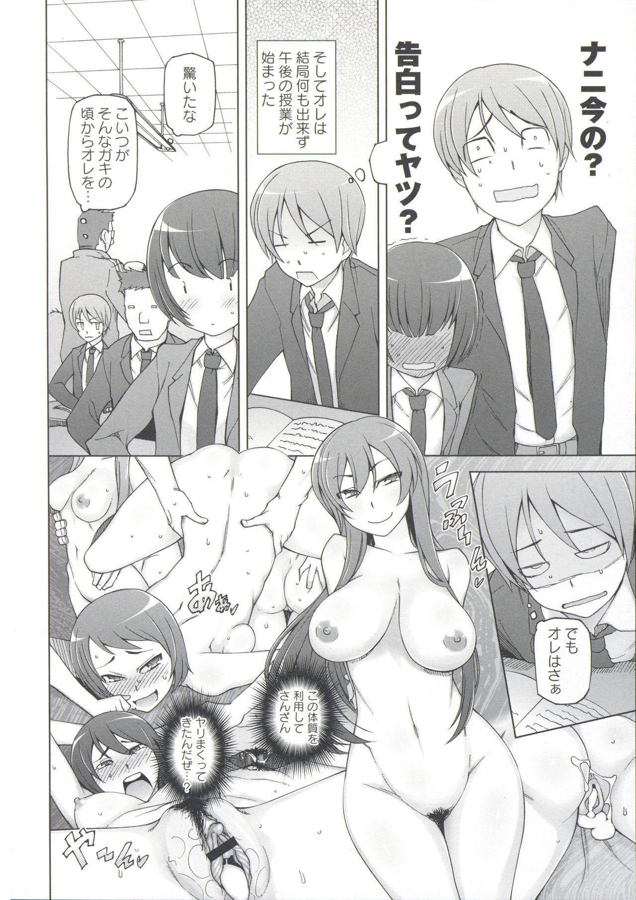 Zettai Jusei Namahame Shoujo 205