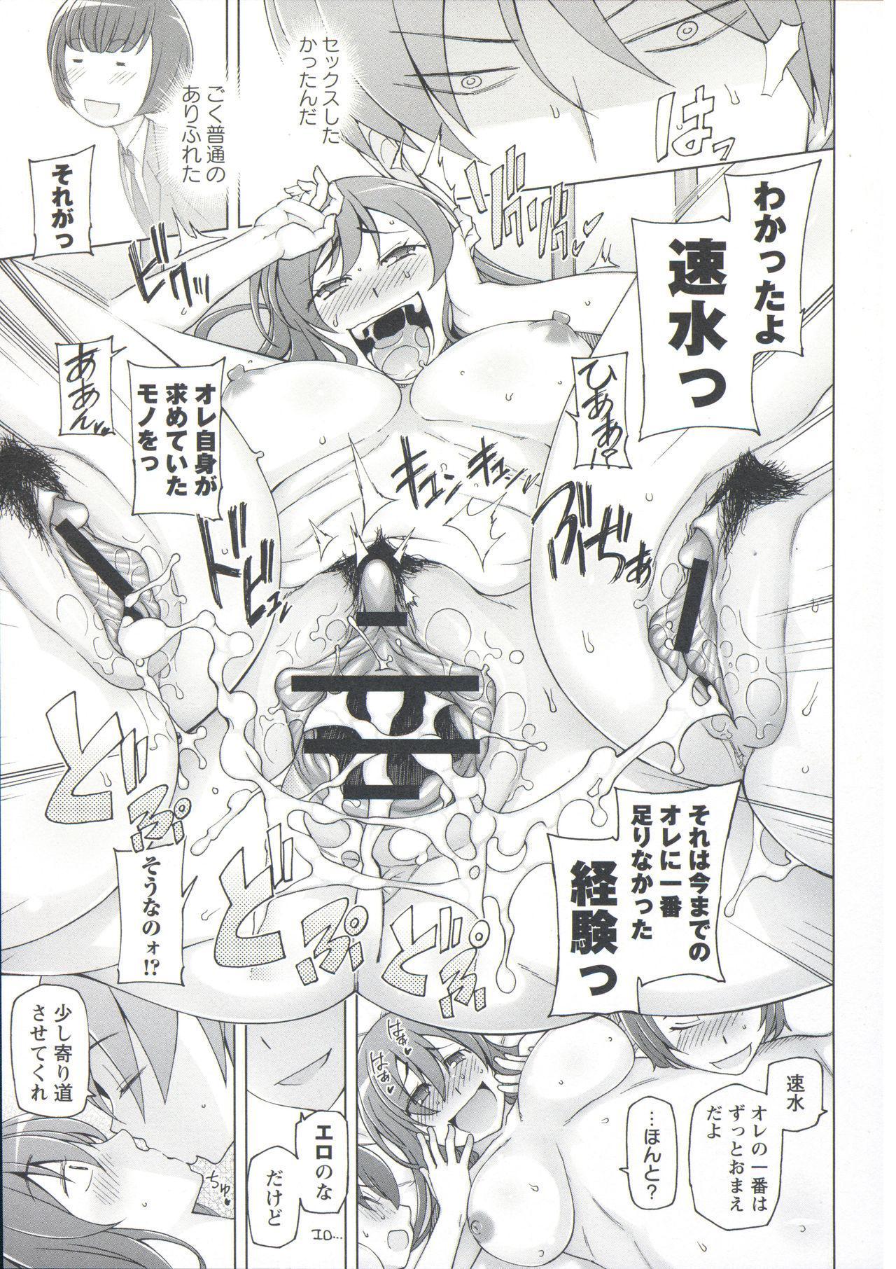 Zettai Jusei Namahame Shoujo 212