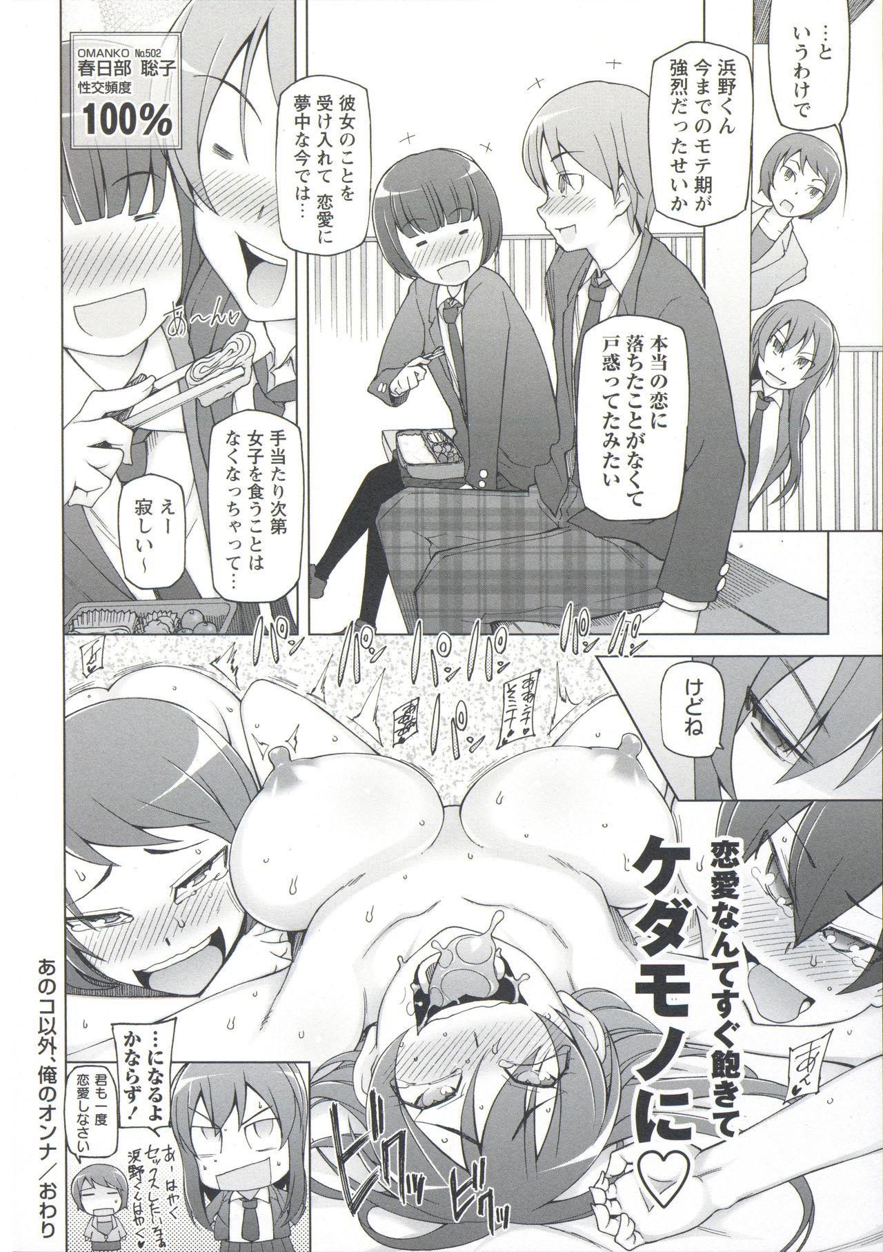 Zettai Jusei Namahame Shoujo 213