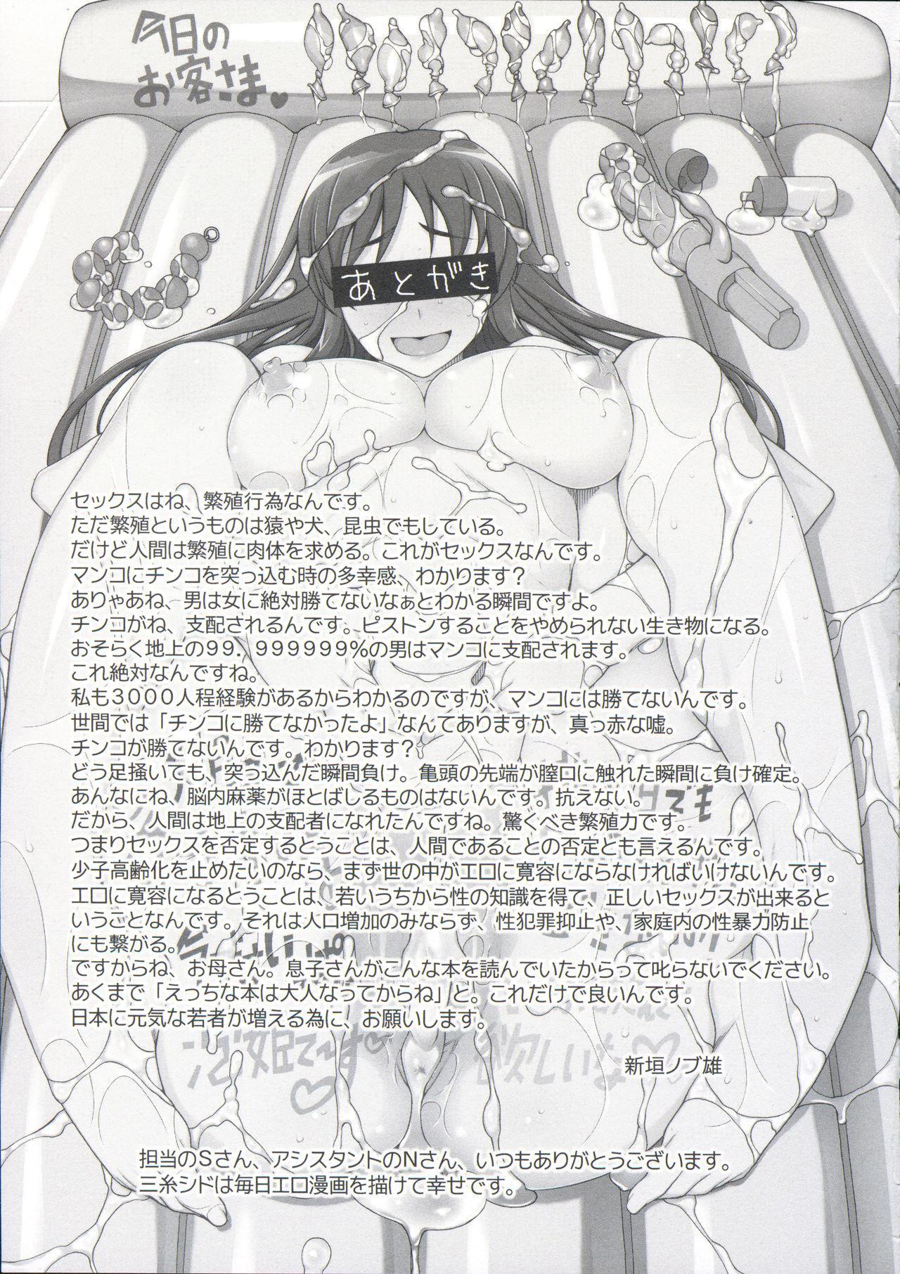 Zettai Jusei Namahame Shoujo 222