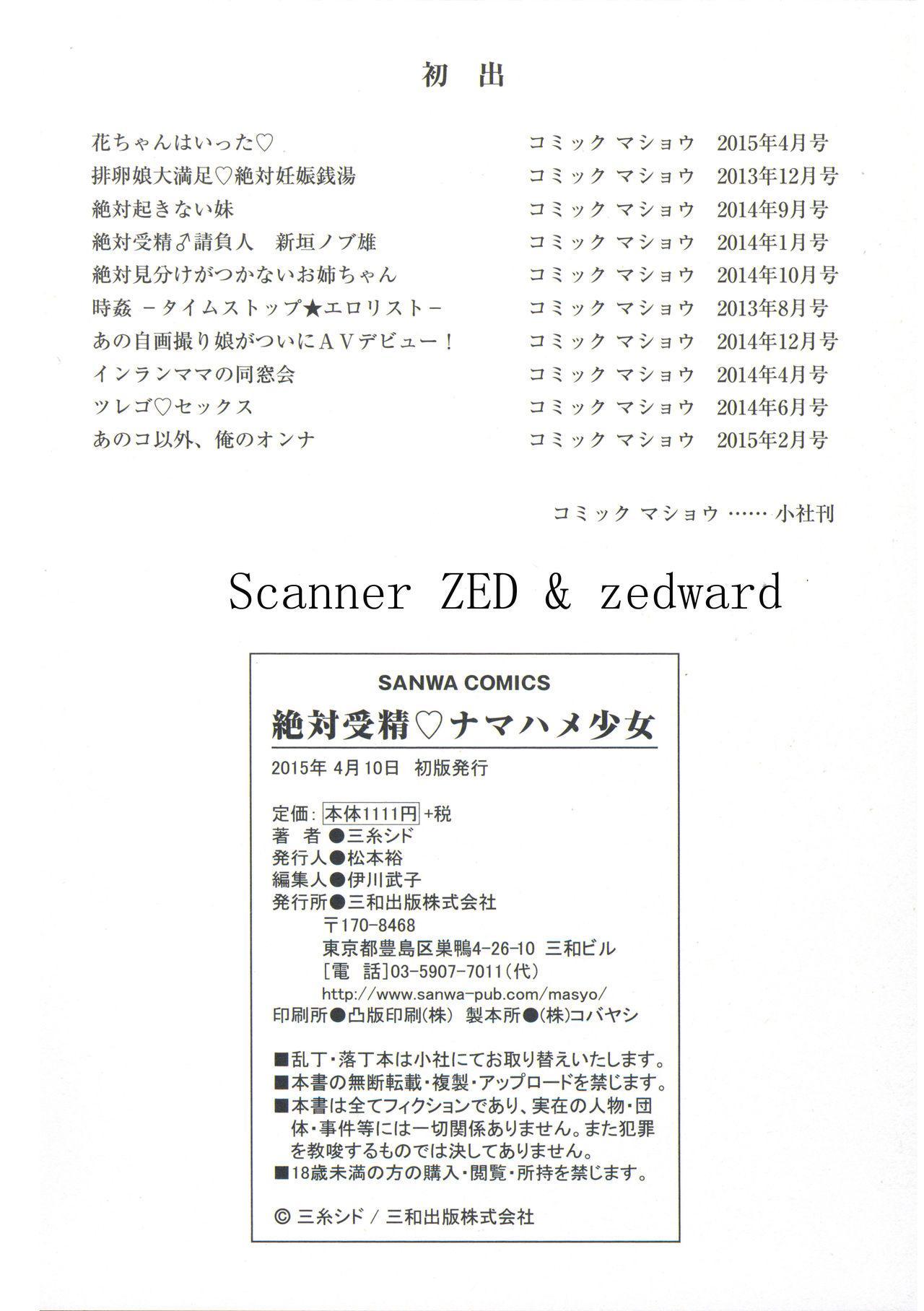 Zettai Jusei Namahame Shoujo 223