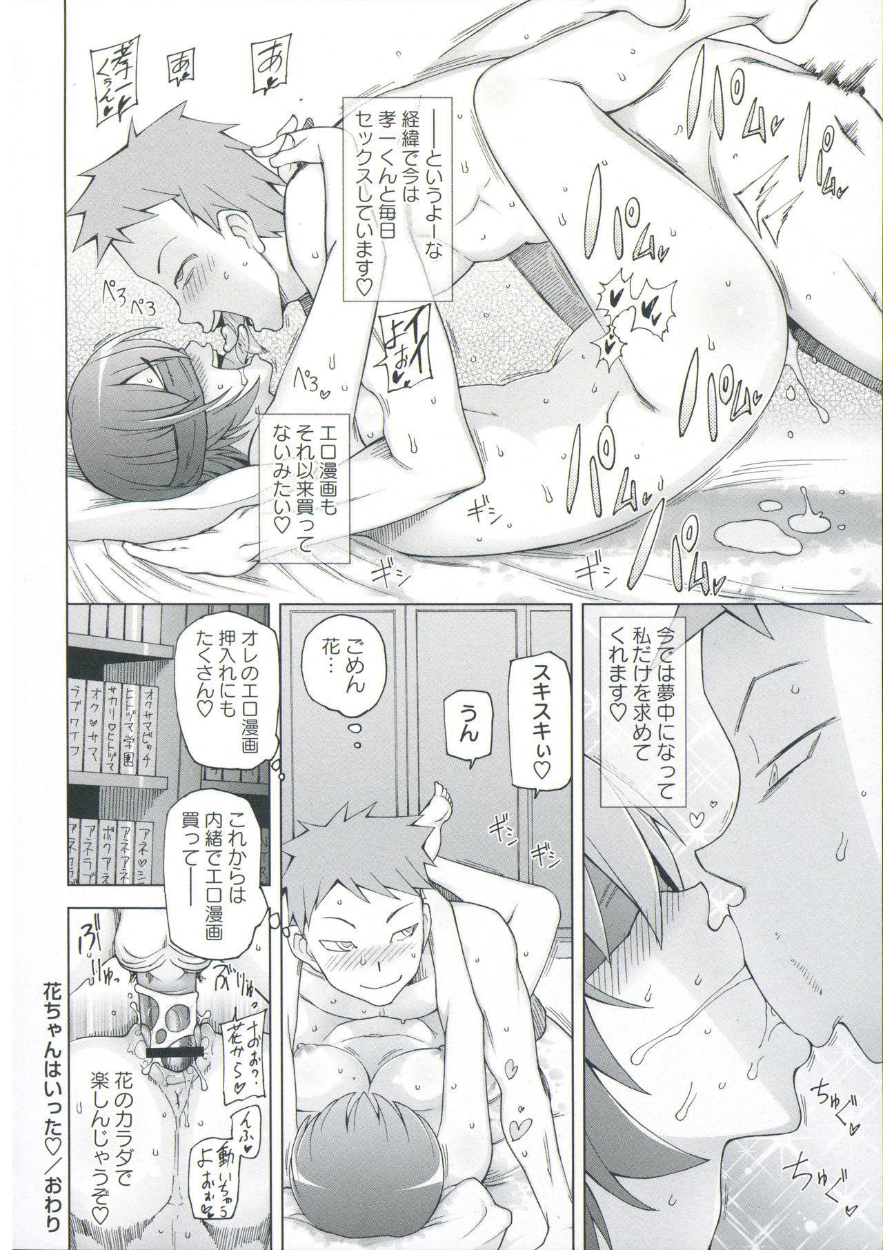 Zettai Jusei Namahame Shoujo 23