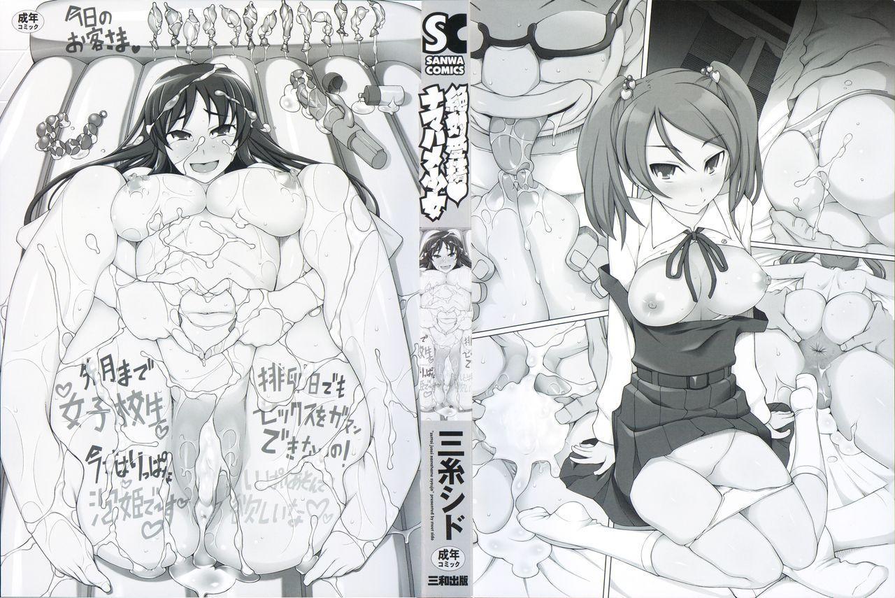 Zettai Jusei Namahame Shoujo 2