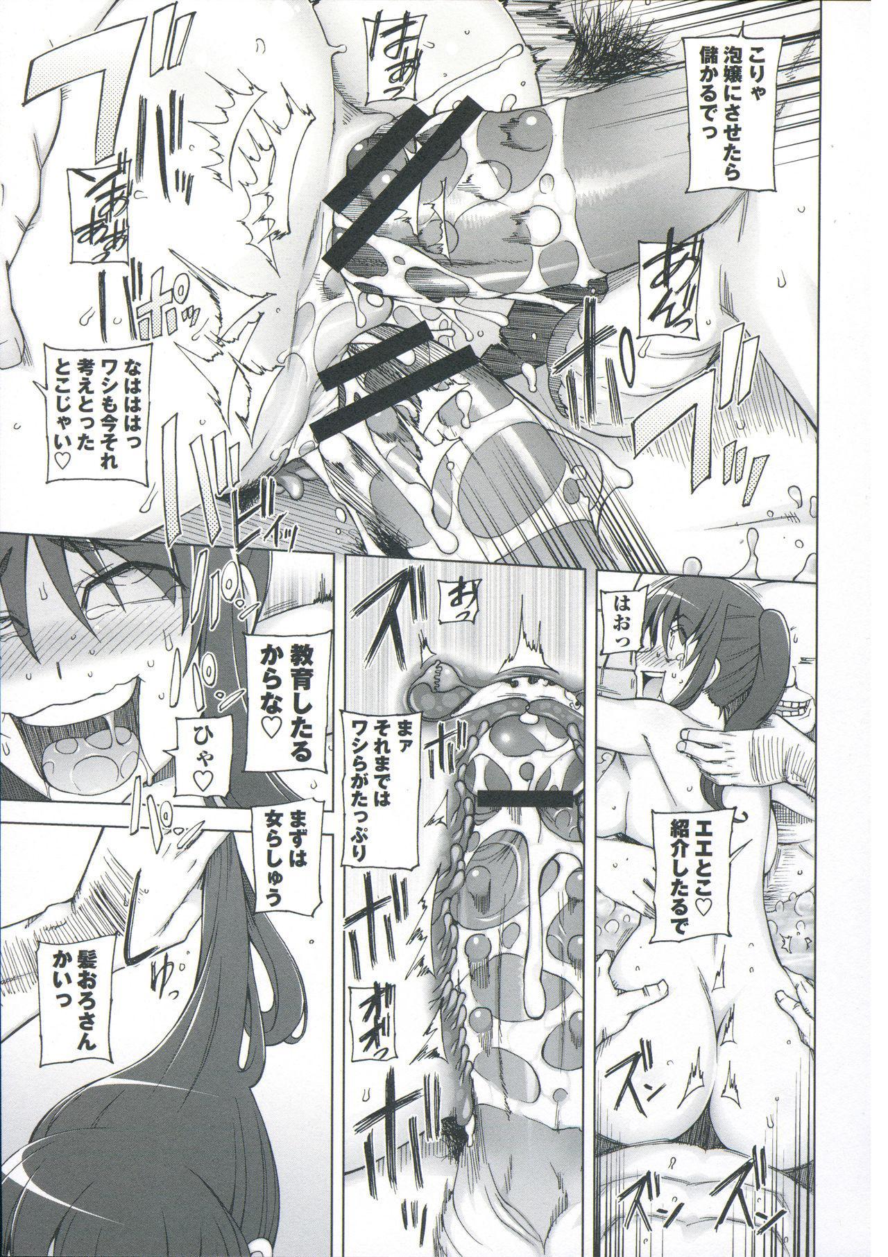 Zettai Jusei Namahame Shoujo 42