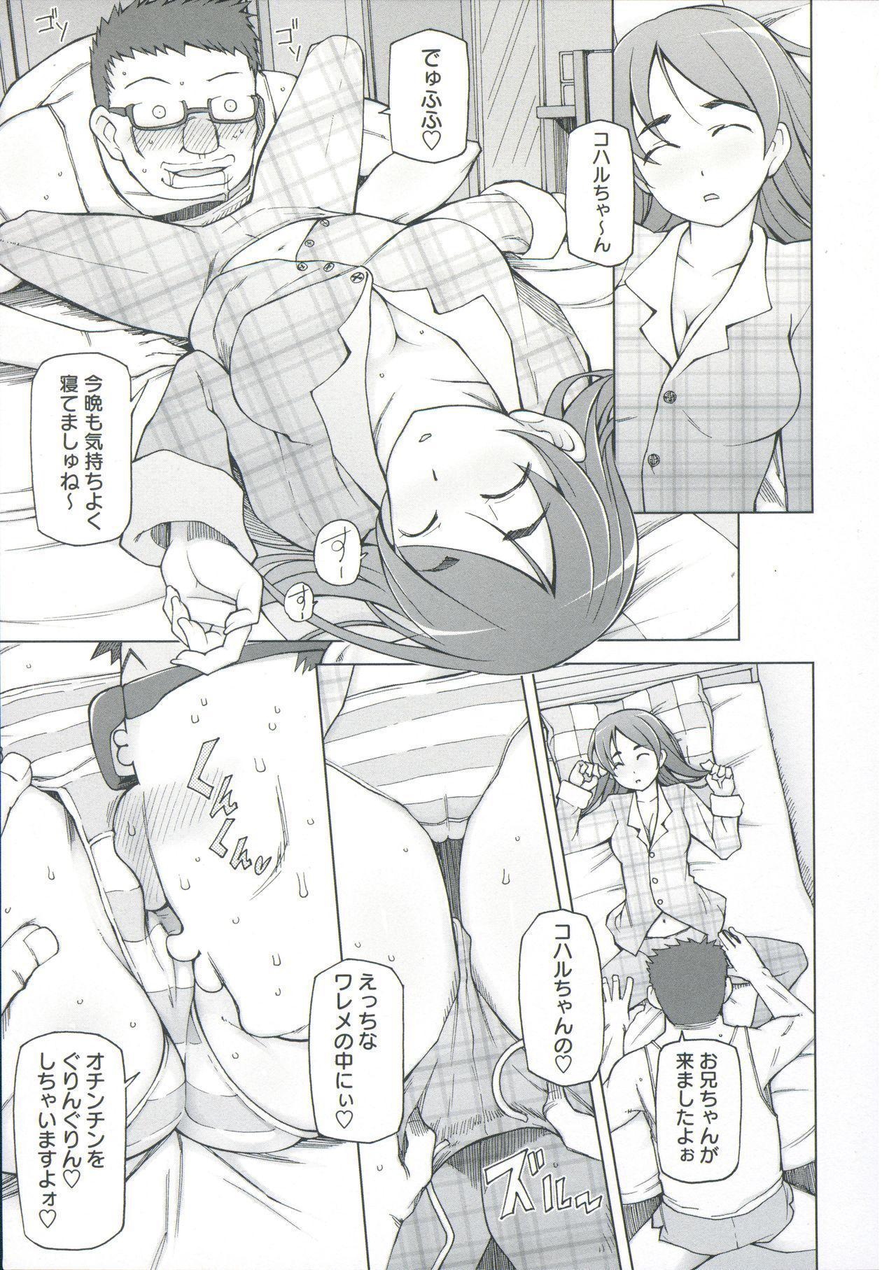 Zettai Jusei Namahame Shoujo 48