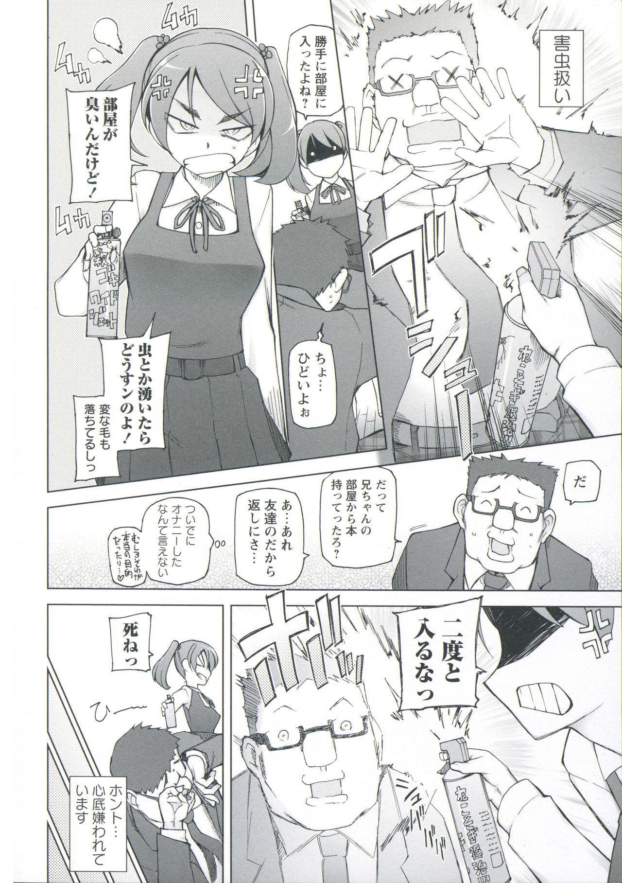 Zettai Jusei Namahame Shoujo 51