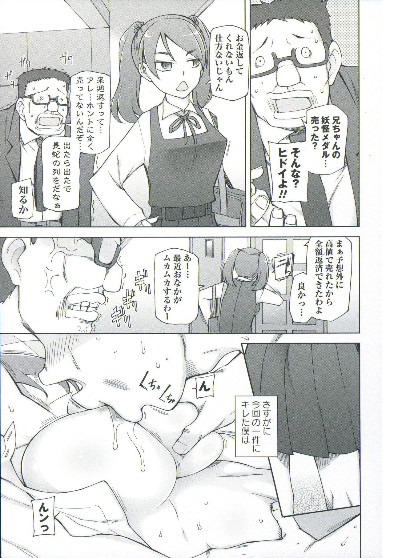 Zettai Jusei Namahame Shoujo 64