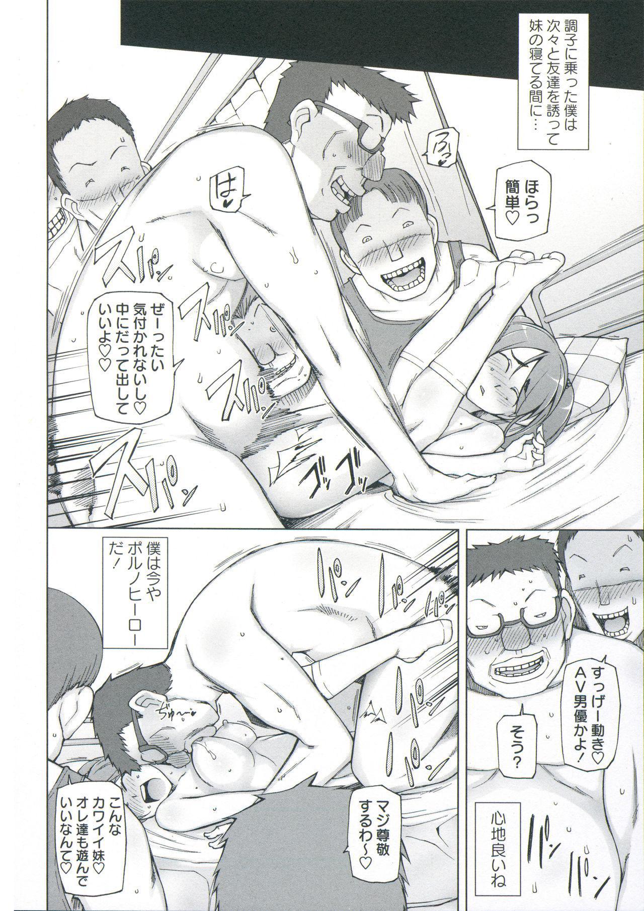 Zettai Jusei Namahame Shoujo 67