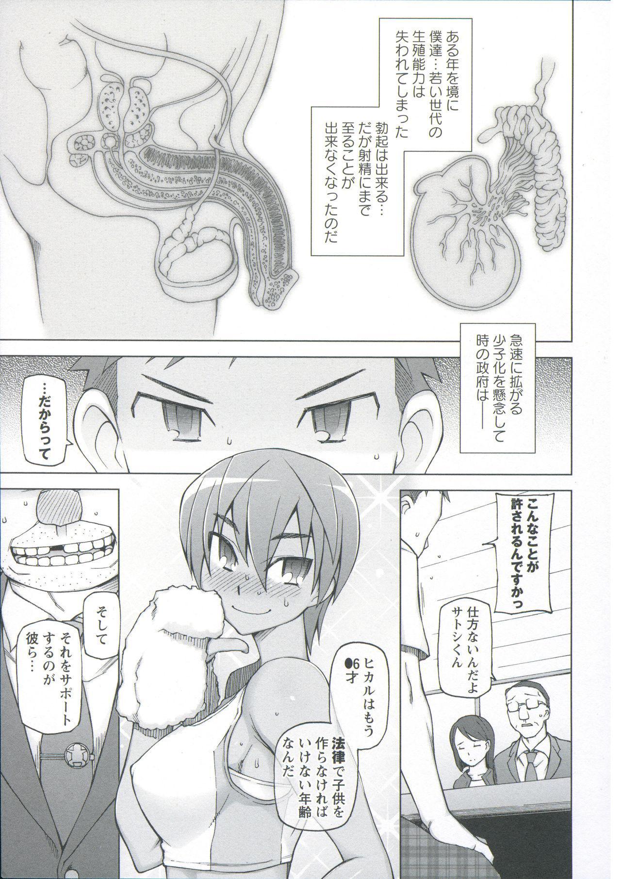 Zettai Jusei Namahame Shoujo 74