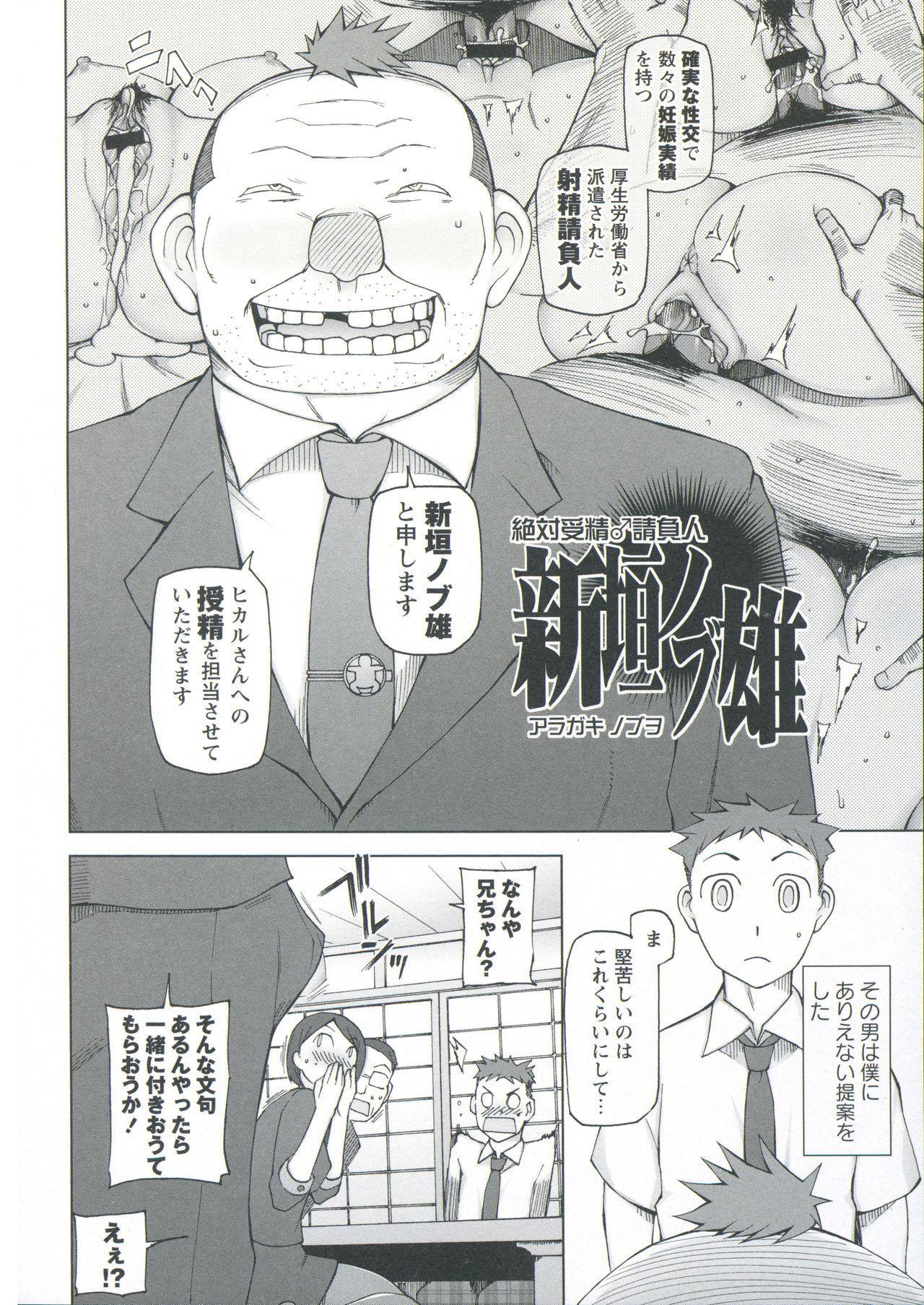 Zettai Jusei Namahame Shoujo 75