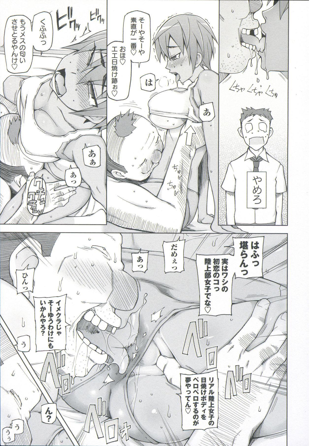 Zettai Jusei Namahame Shoujo 78
