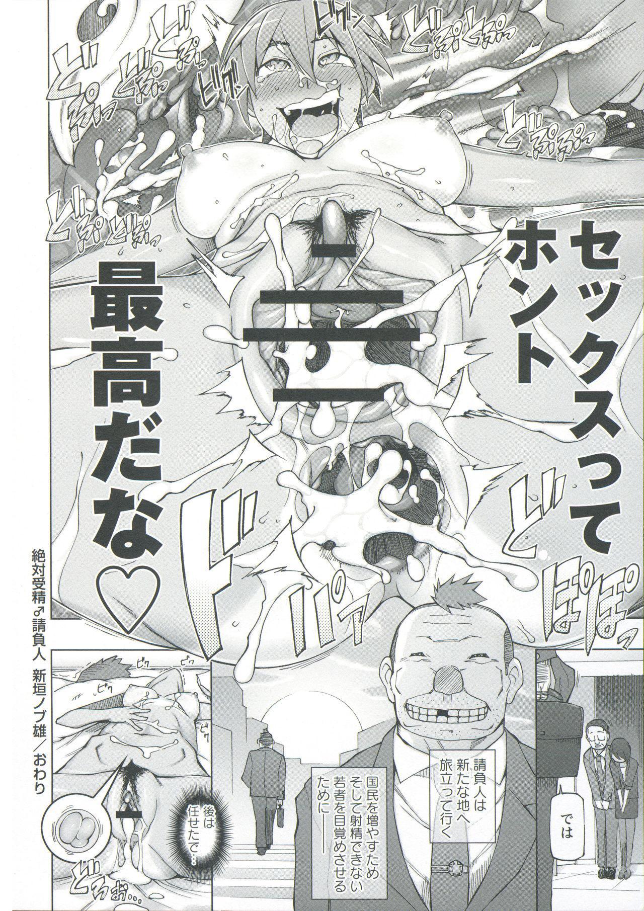 Zettai Jusei Namahame Shoujo 93
