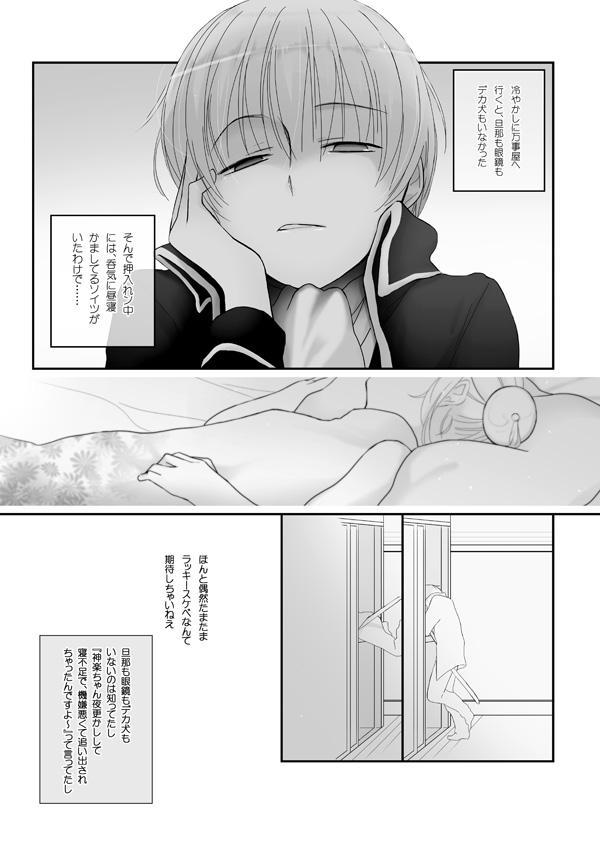 OkiKagu Ero Manga 0
