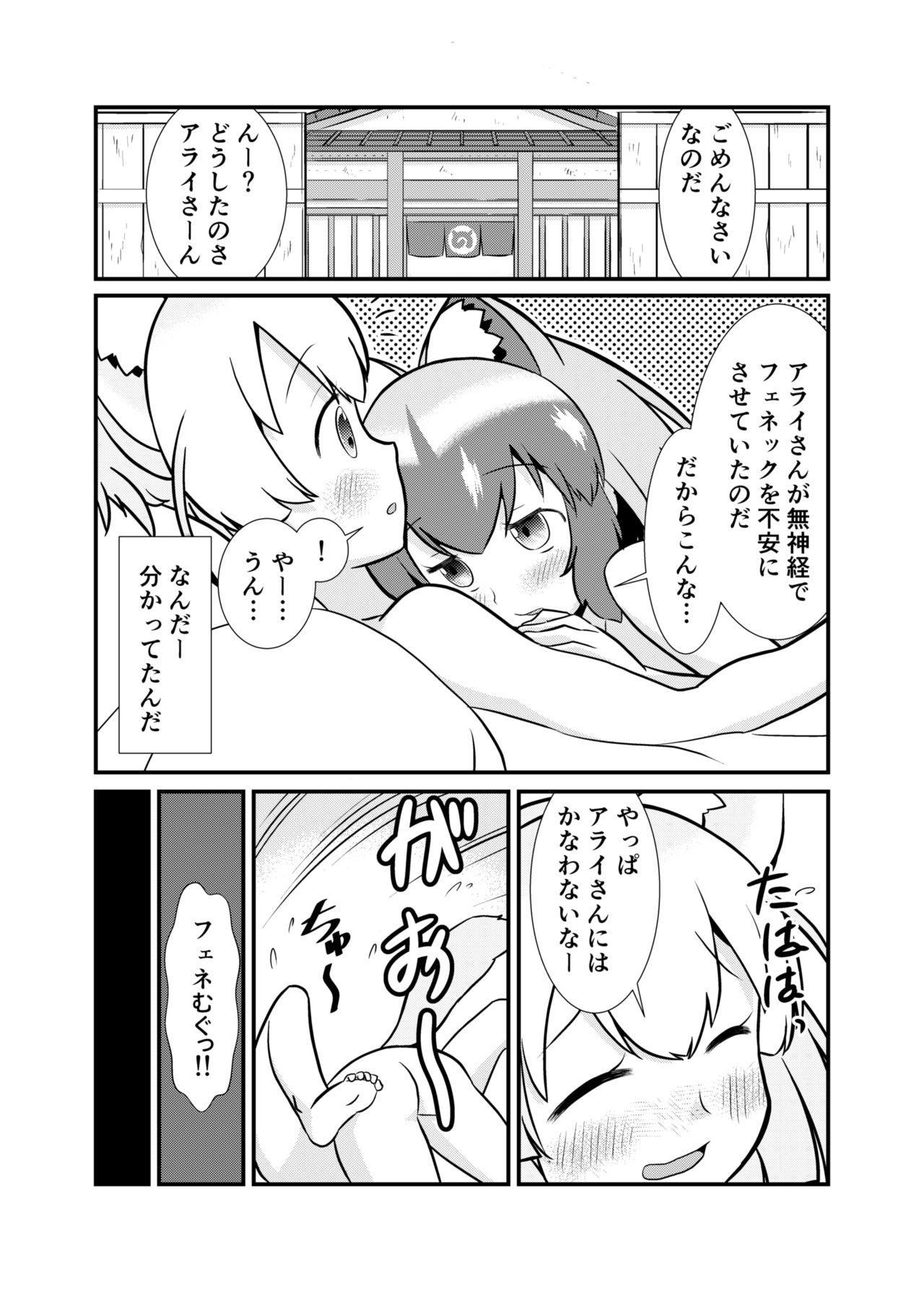 Tabechauzo! Japari Tsuiseki Hen 13