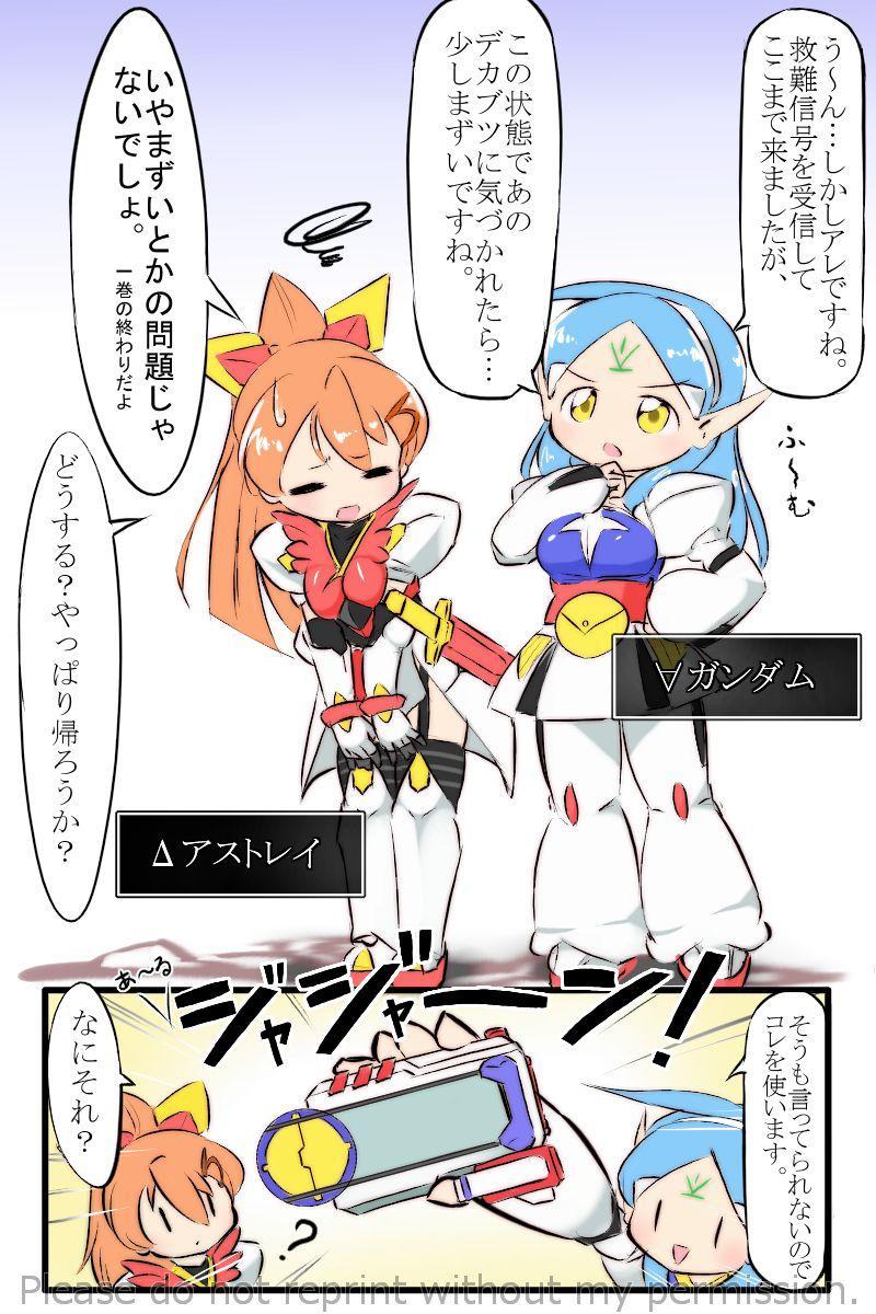 MS Shoujo VS Sono 10 3