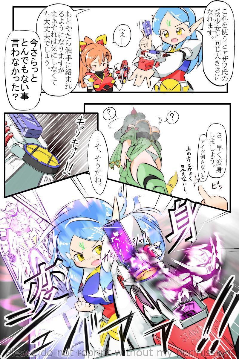 MS Shoujo VS Sono 10 4
