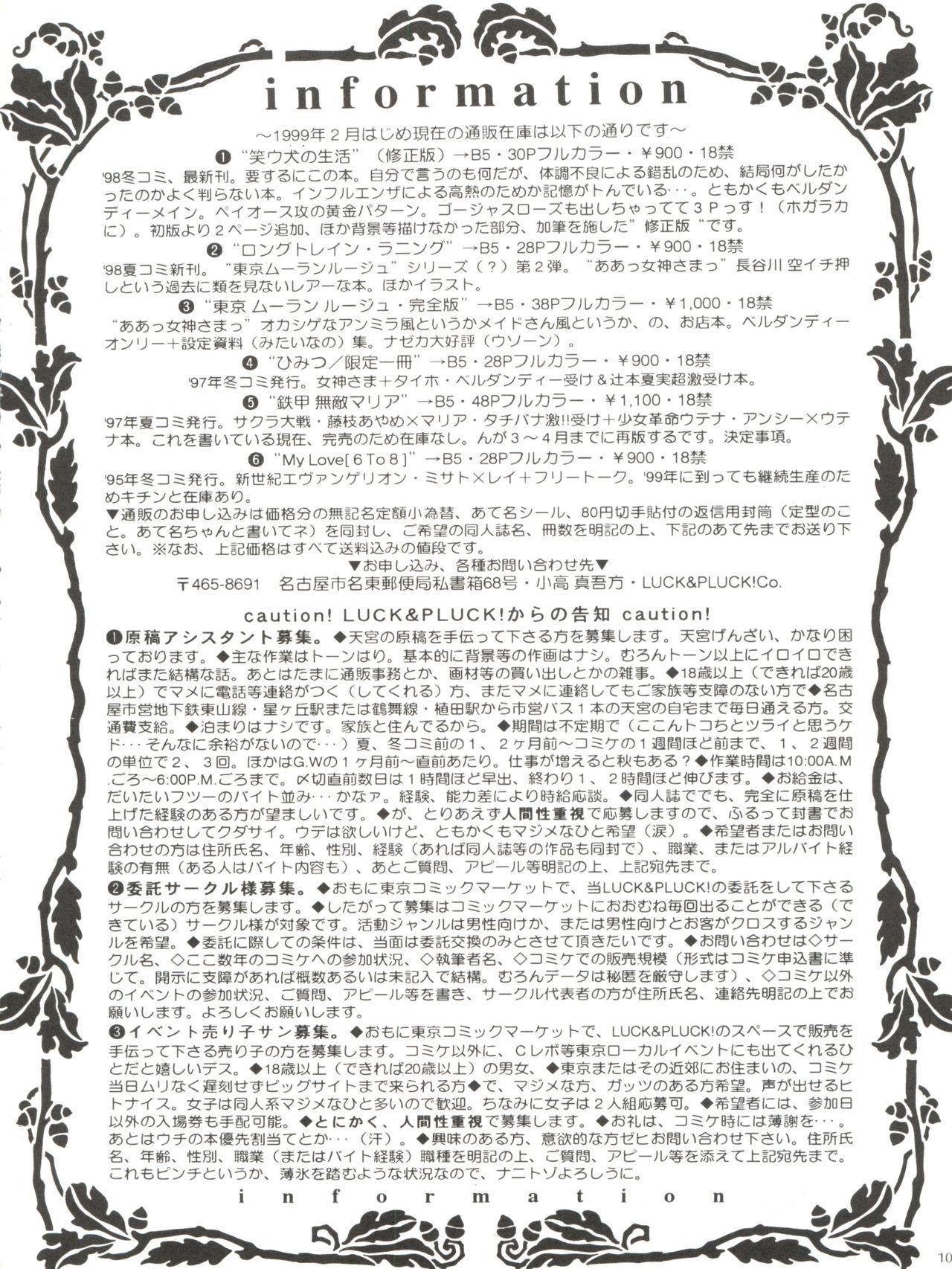 Warau Inu no Seikatsu 9