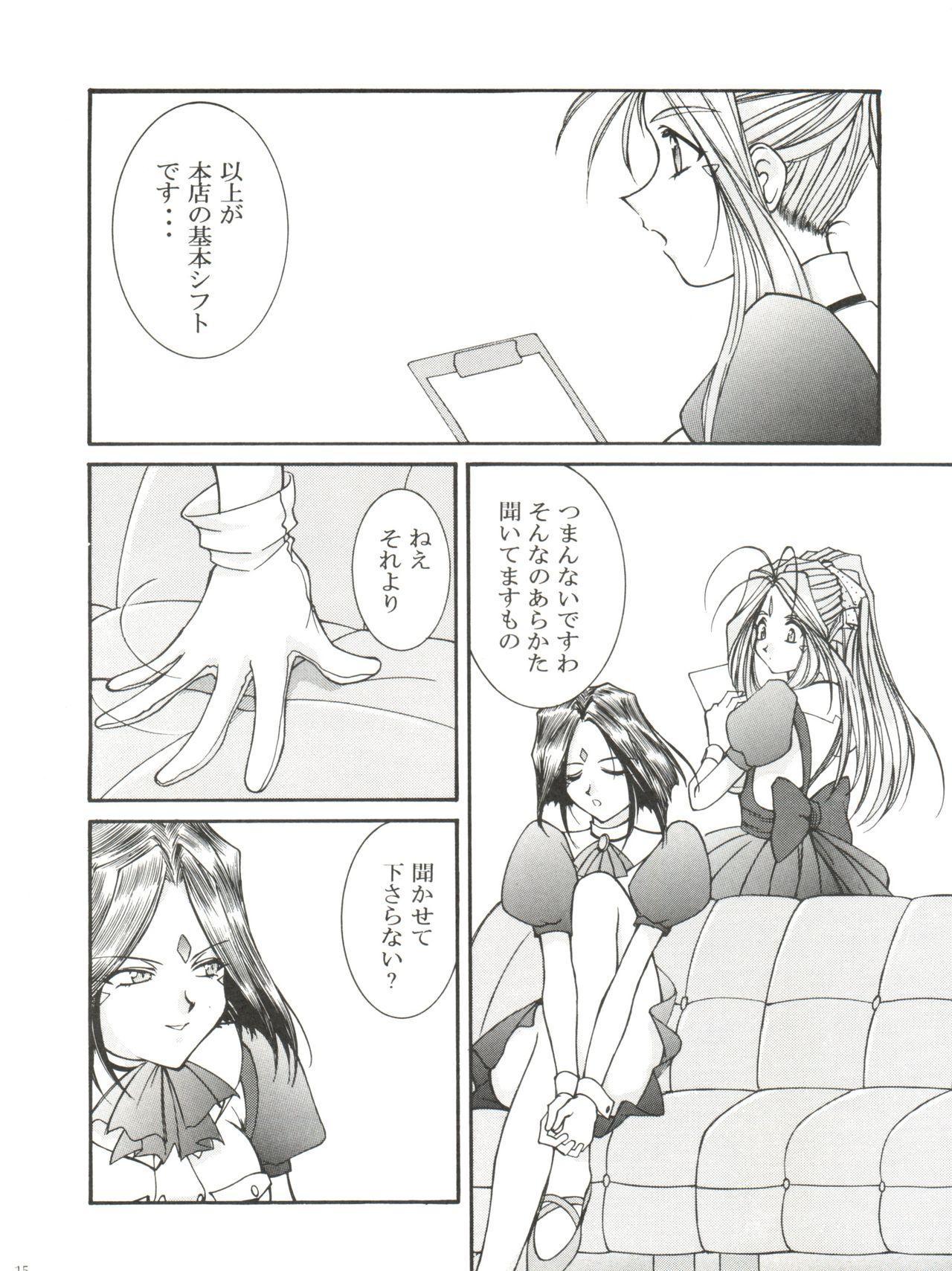 Warau Inu no Seikatsu 14