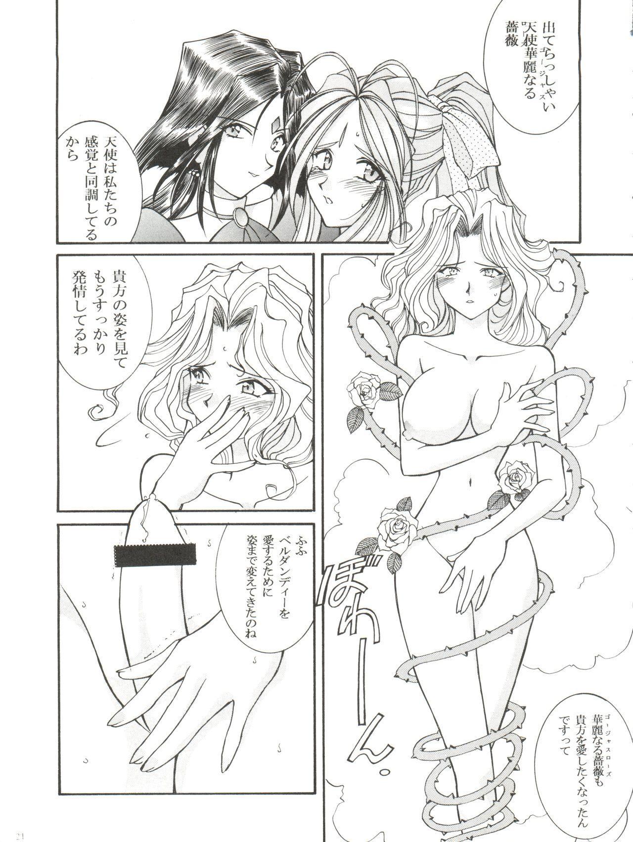 Warau Inu no Seikatsu 20