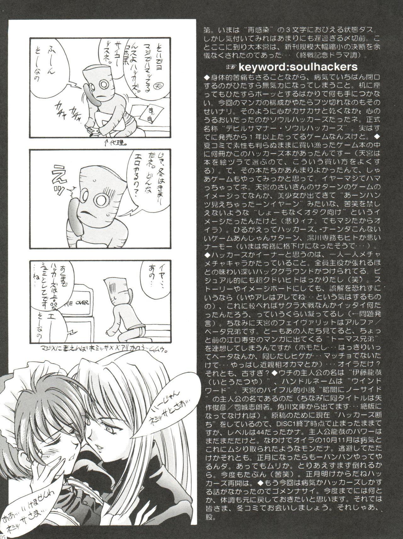 Warau Inu no Seikatsu 4