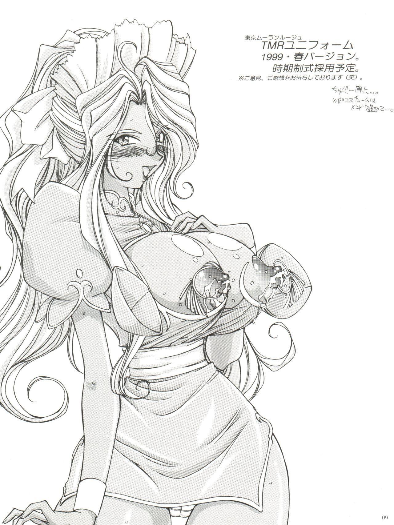 Warau Inu no Seikatsu 8