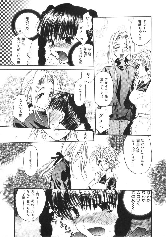 Kichiku Club 112